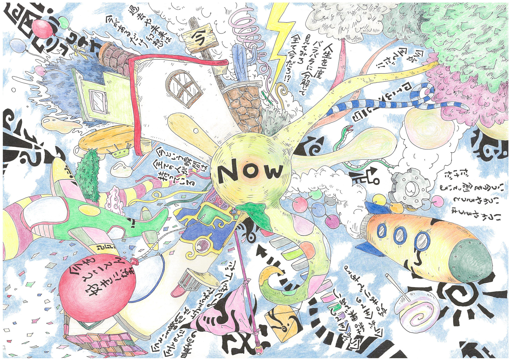 NOW・今。記憶力を簡単に上げる事ができる記憶術の根幹である 『 街(場所) 』 『 想像力(イメージ力) 』 を具現化する 『 アトリエきよし(吉村清:福岡の思想家・漫画家・イラストレーター) 』 氏 作品。