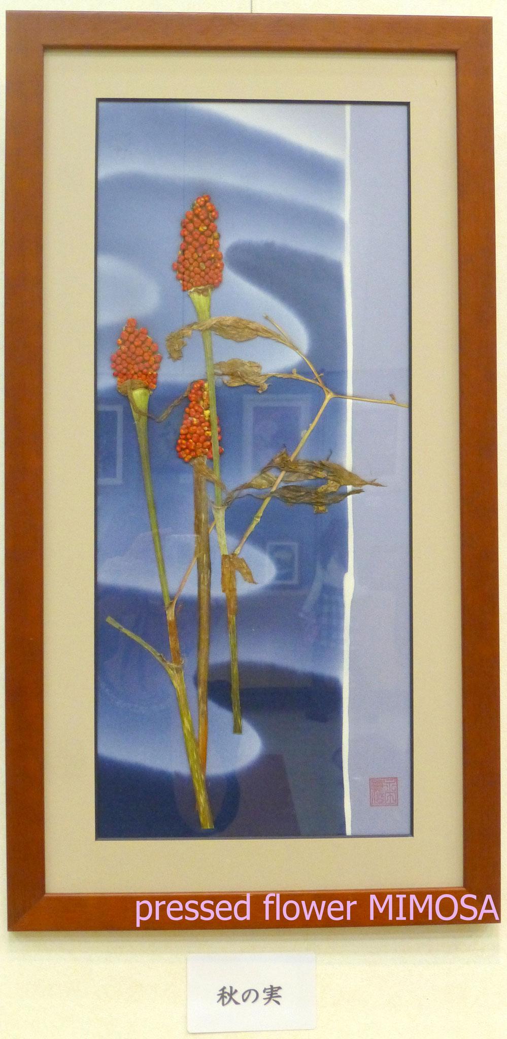 タイトル:秋の実 花材:マムシグサの実 背景:着物地