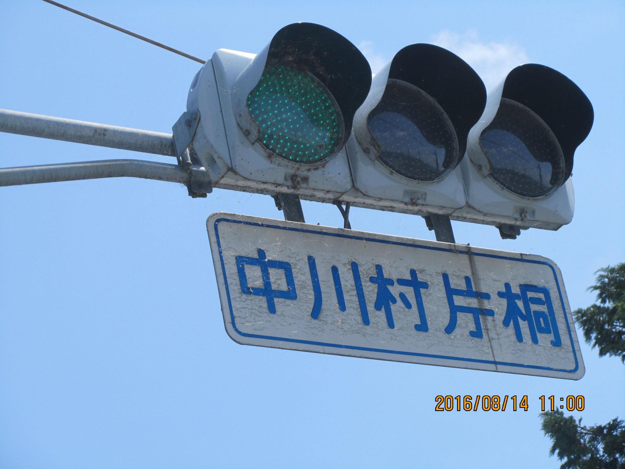 信号にも「片桐」の標識。