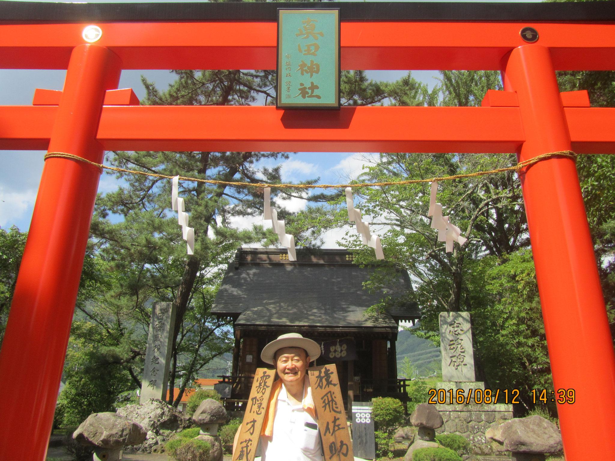 山家神社の境内に建つ真田神社。真田 幸隆、昌幸、信之、信繁を祀っています。