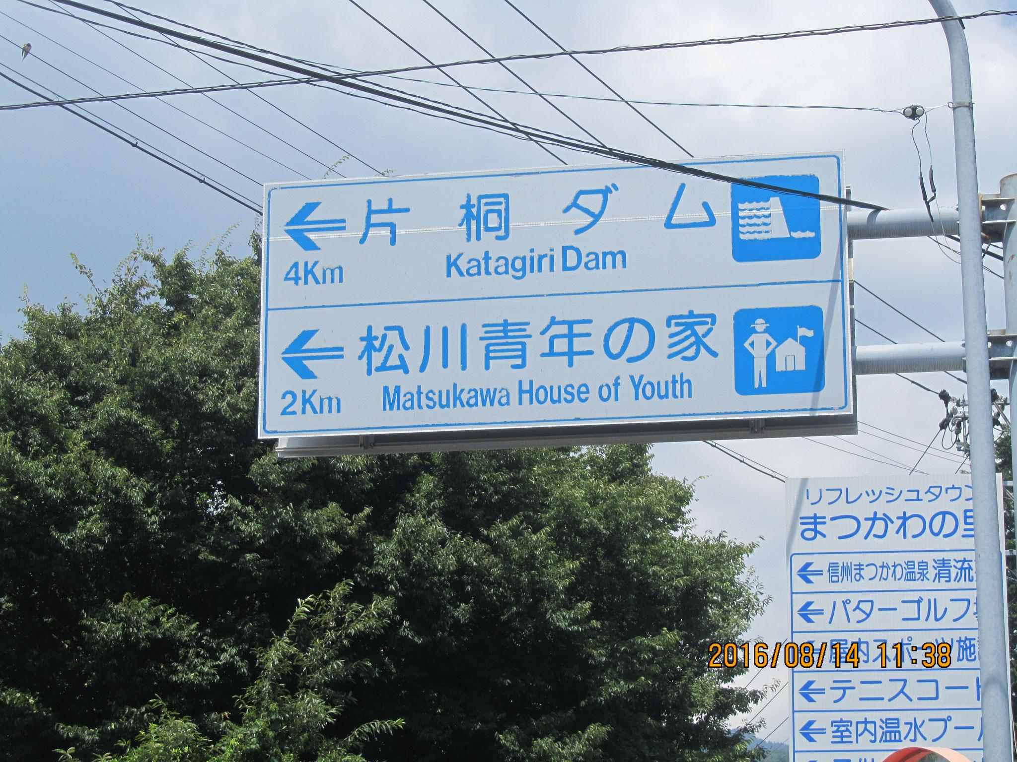 ダムにも「片桐」の名が付いています。