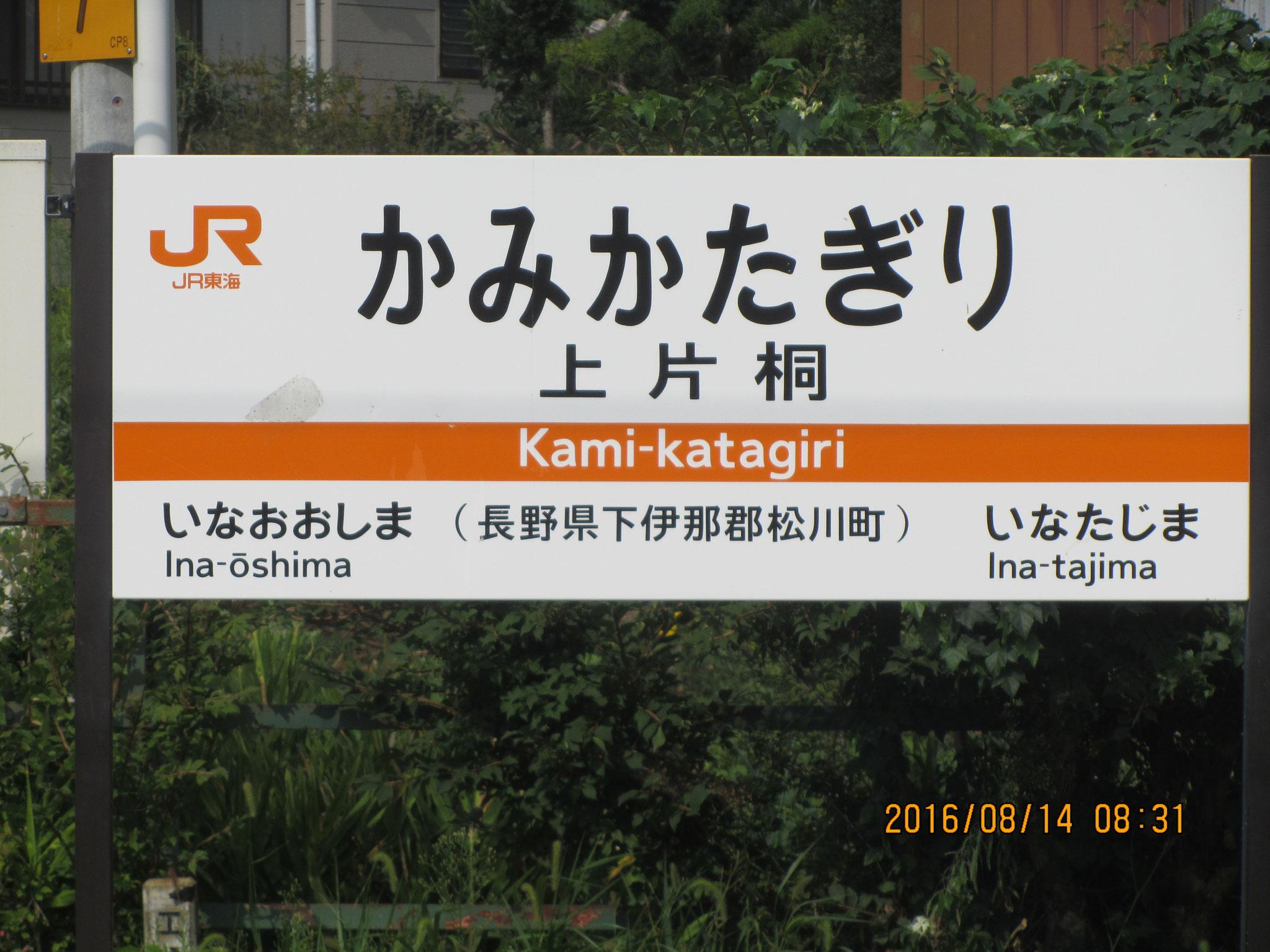 JR飯田線の「上片桐」駅です。  「片桐」氏発祥の地です。