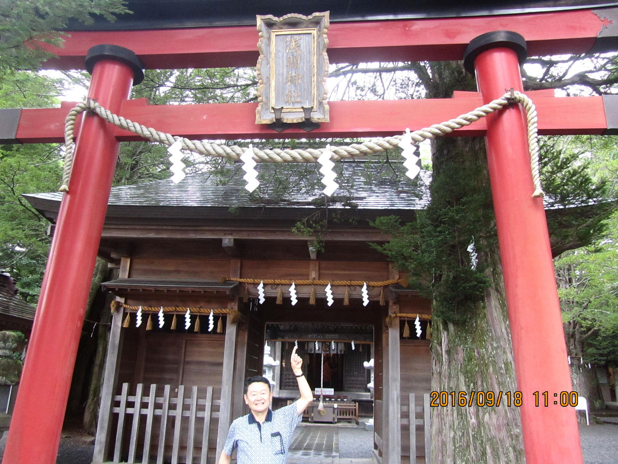 浅間(せんげん)神社。木花之咲耶姫命(このはなさくやひめのみこと)を祭ります。