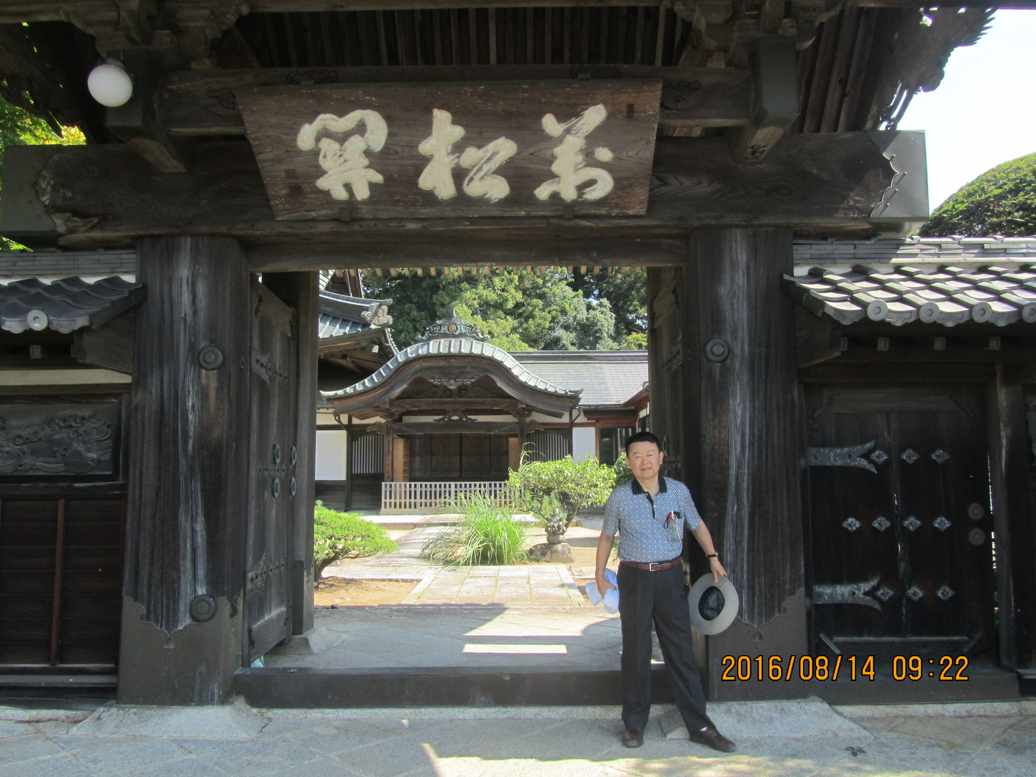 写真2 船山城の東南にある瑞応寺(ずいおうじ)。