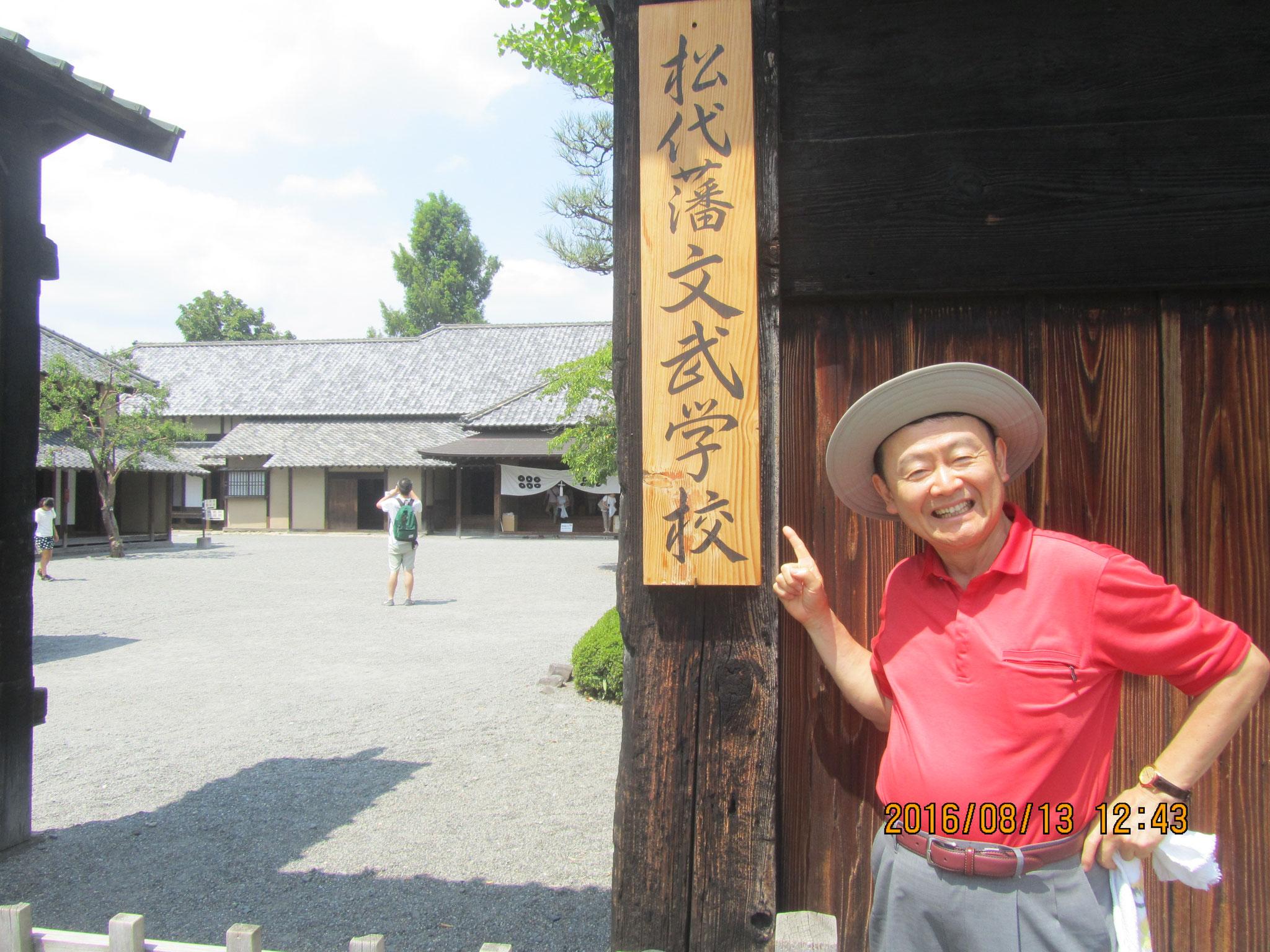 松代藩の文武(ぶんぶ)学校。藩士らを育成する藩校です。