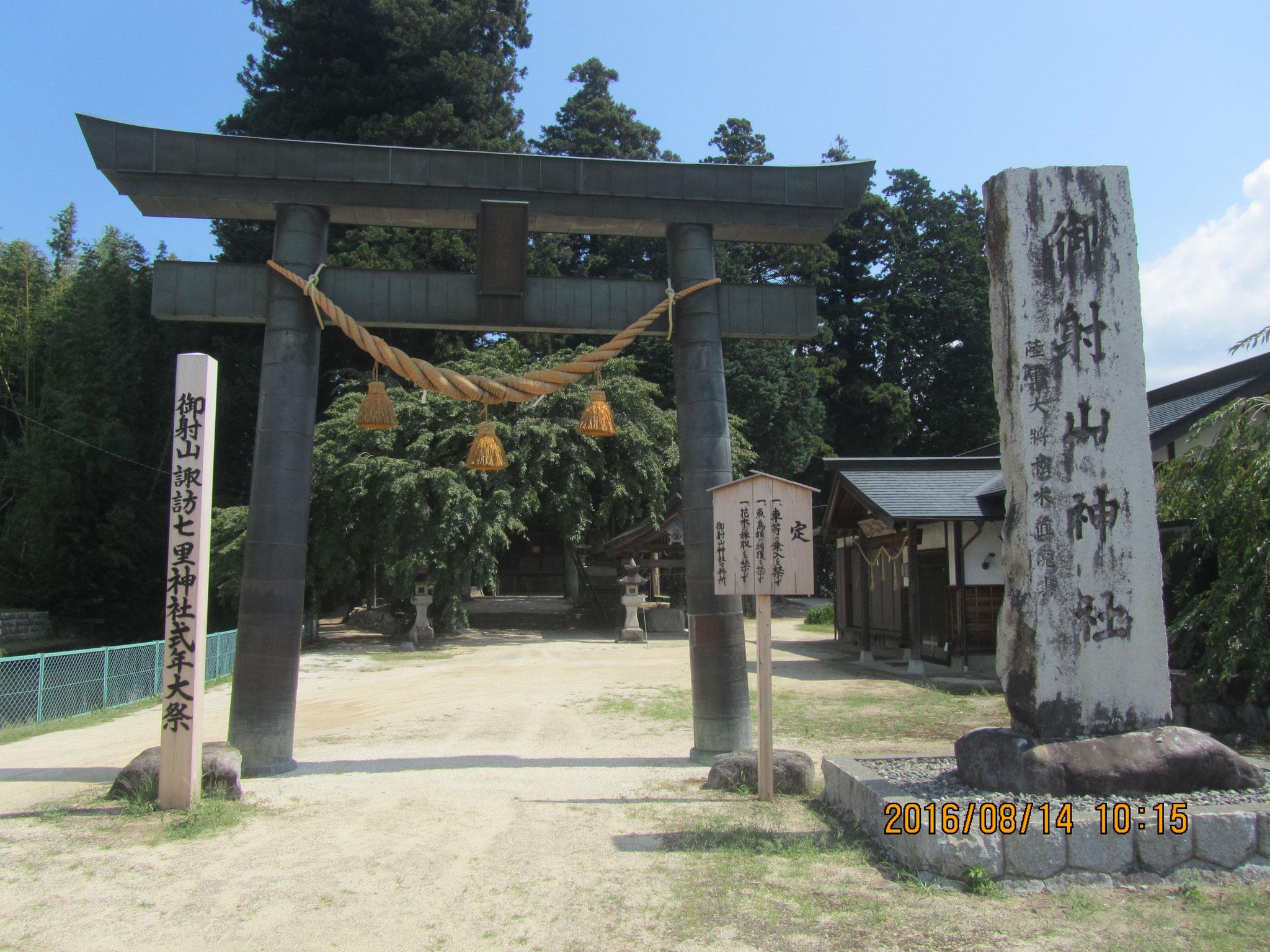 写真1  船山城の守護神、御射山(みさやま)神社。