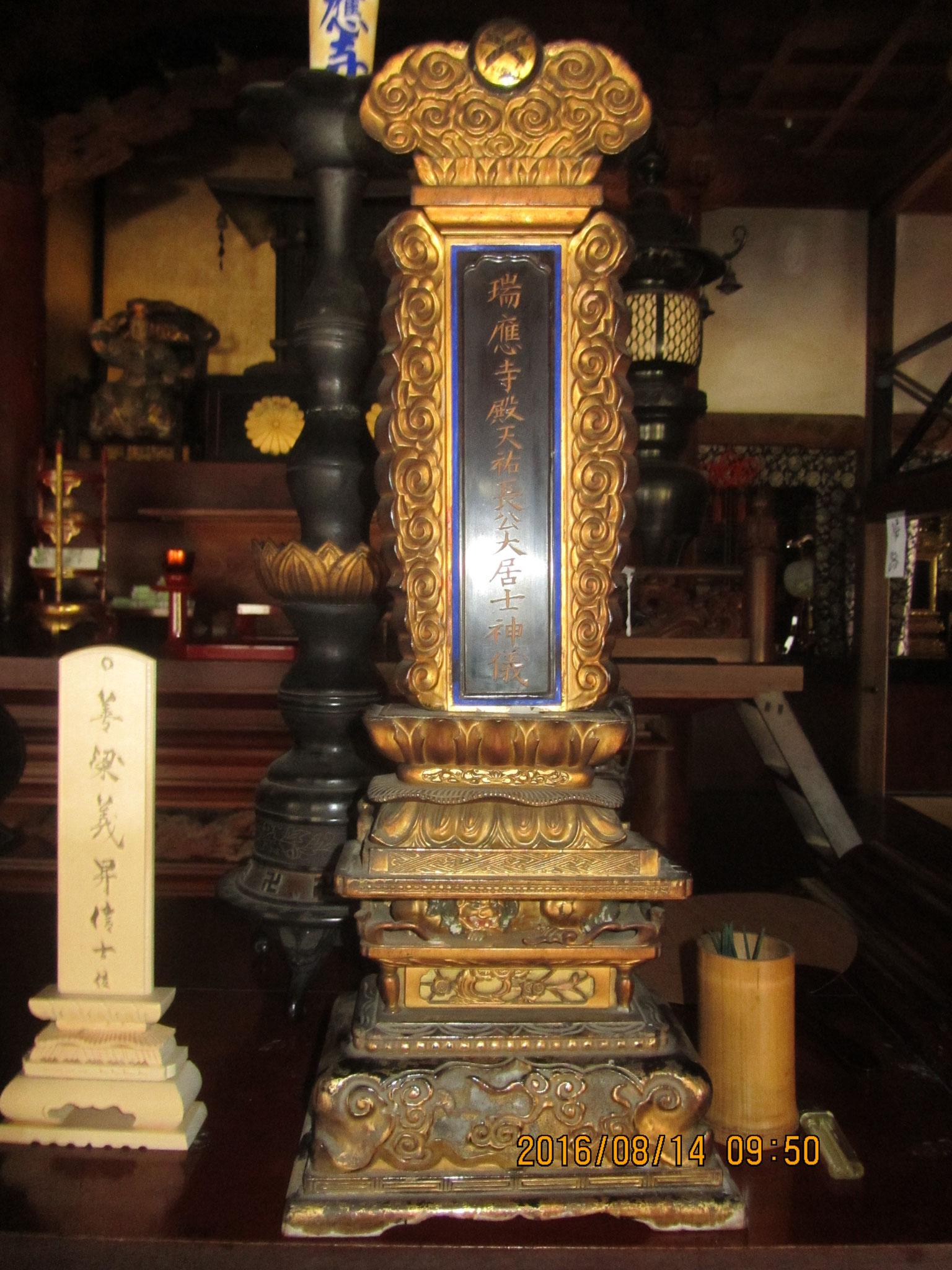 写真3 織田信長に斬り殺された片桐長公の位牌。