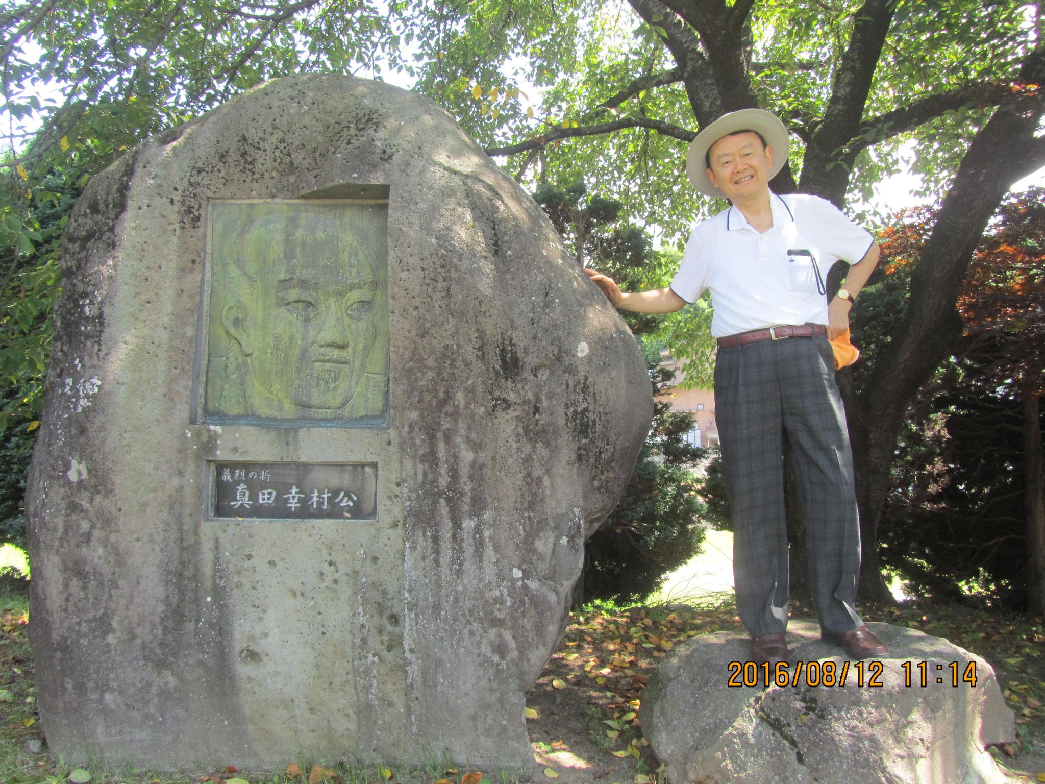 真田幸村のレリーフ