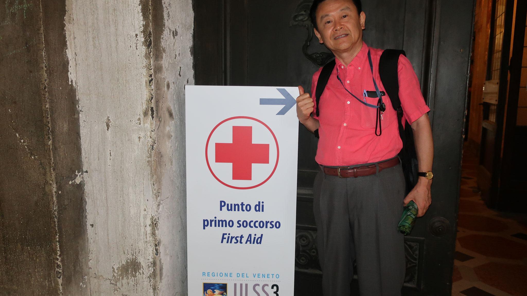 再び、サン・マルコ広場。救急診療所。