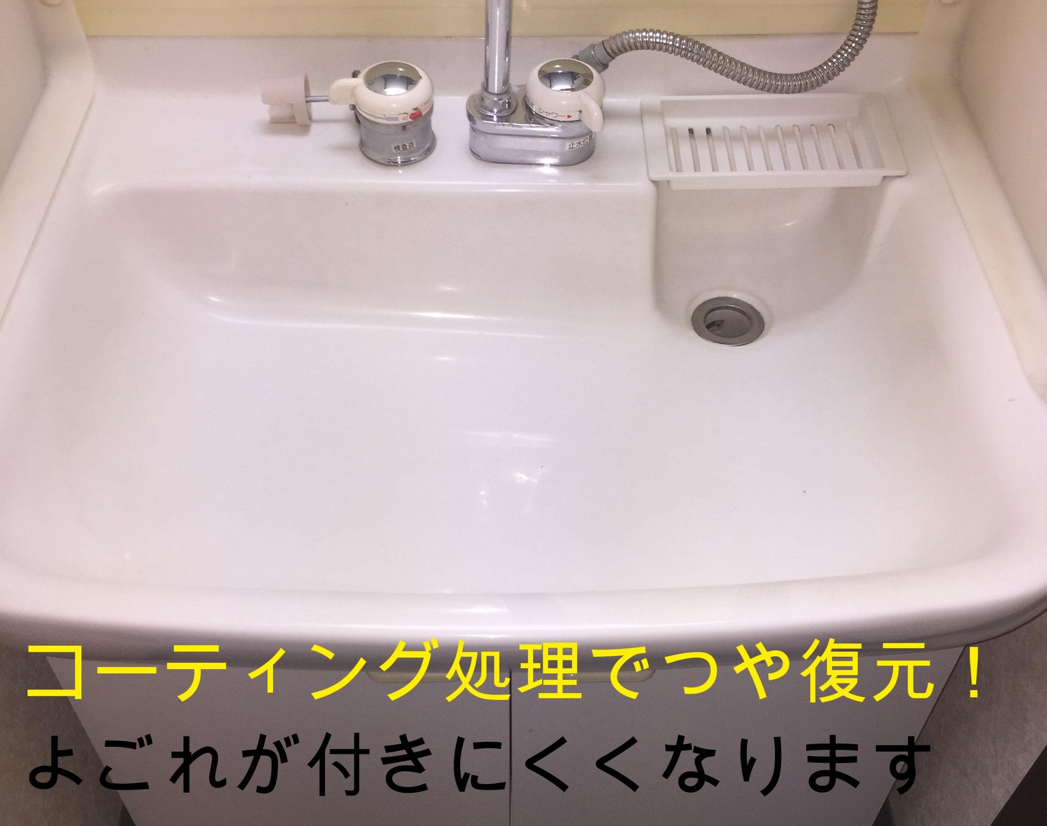 洗面台はいつもキレイぴかピッカが気持ち良いものです。コーティング処理でお掃除をもっと楽にします