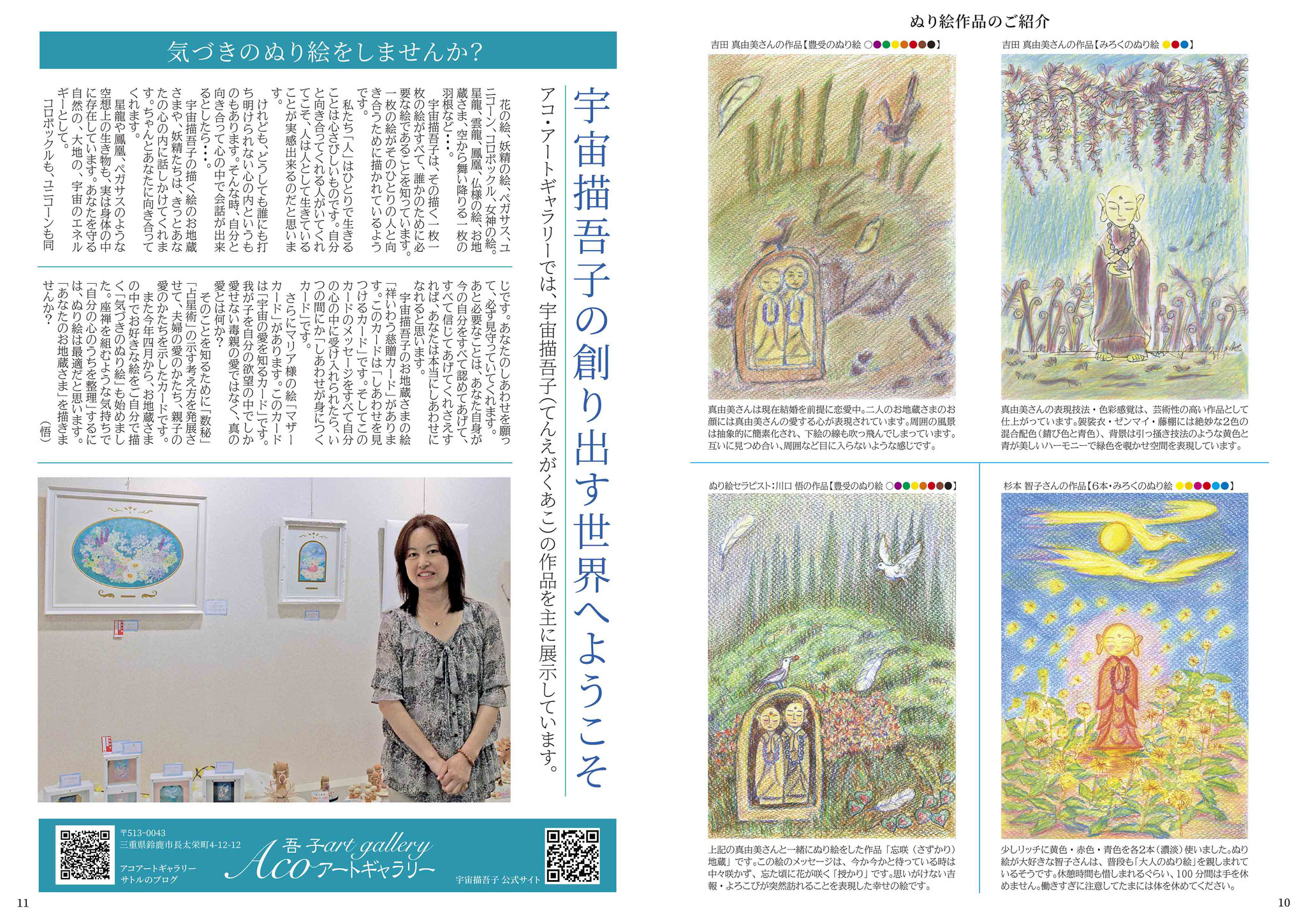 ぬり絵作品と「吾子アートギャラリー」のご案内
