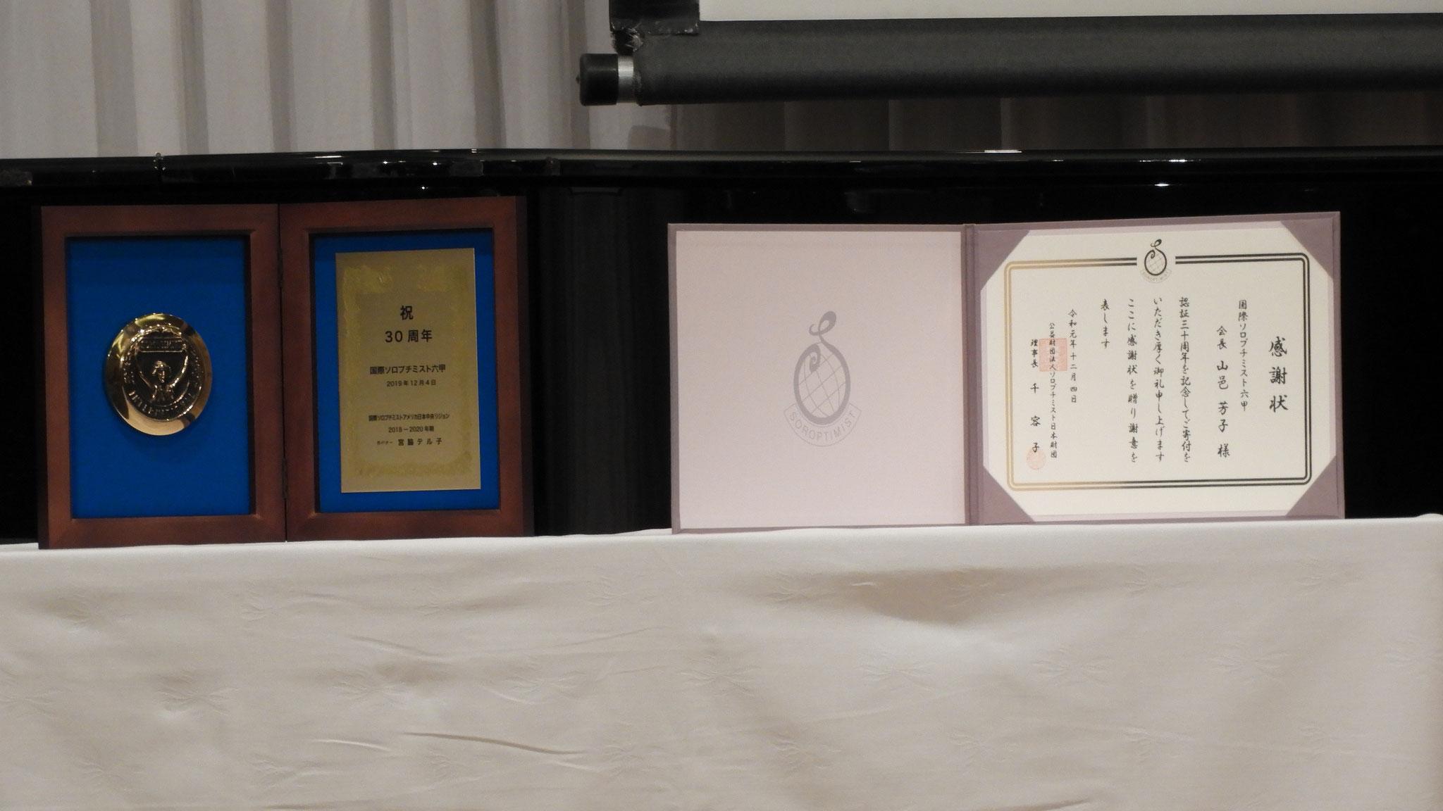 国際ソロプチミストアメリカ日本中央リジョンから授与 30周年記念楯