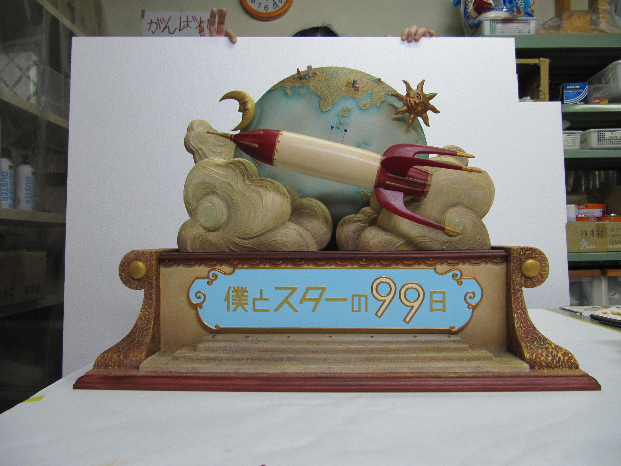 フジテレビドラマ 『僕とスターの99日』オープニング映像