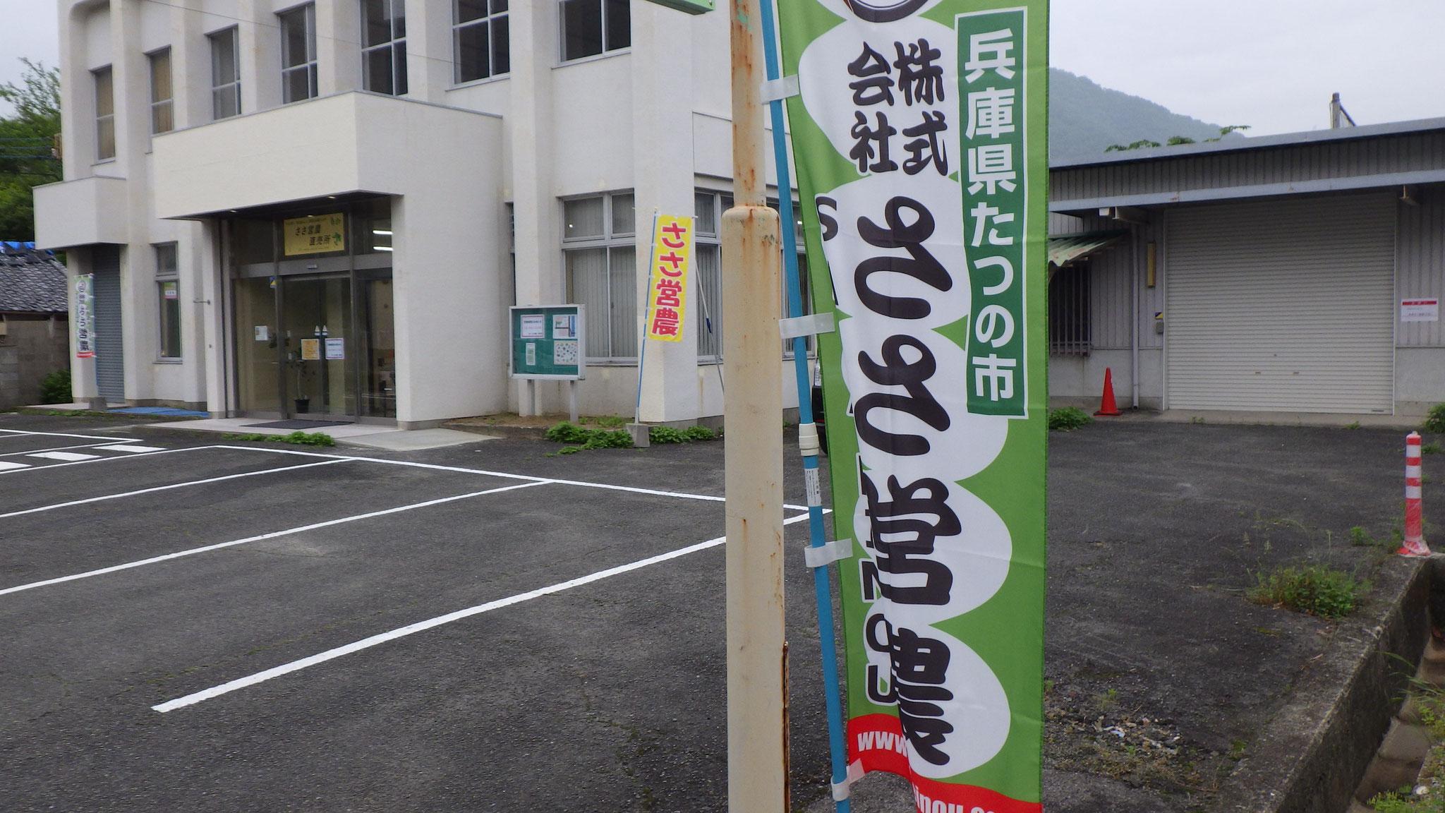 2021.04 ☆★☆直売所オープン☆★☆
