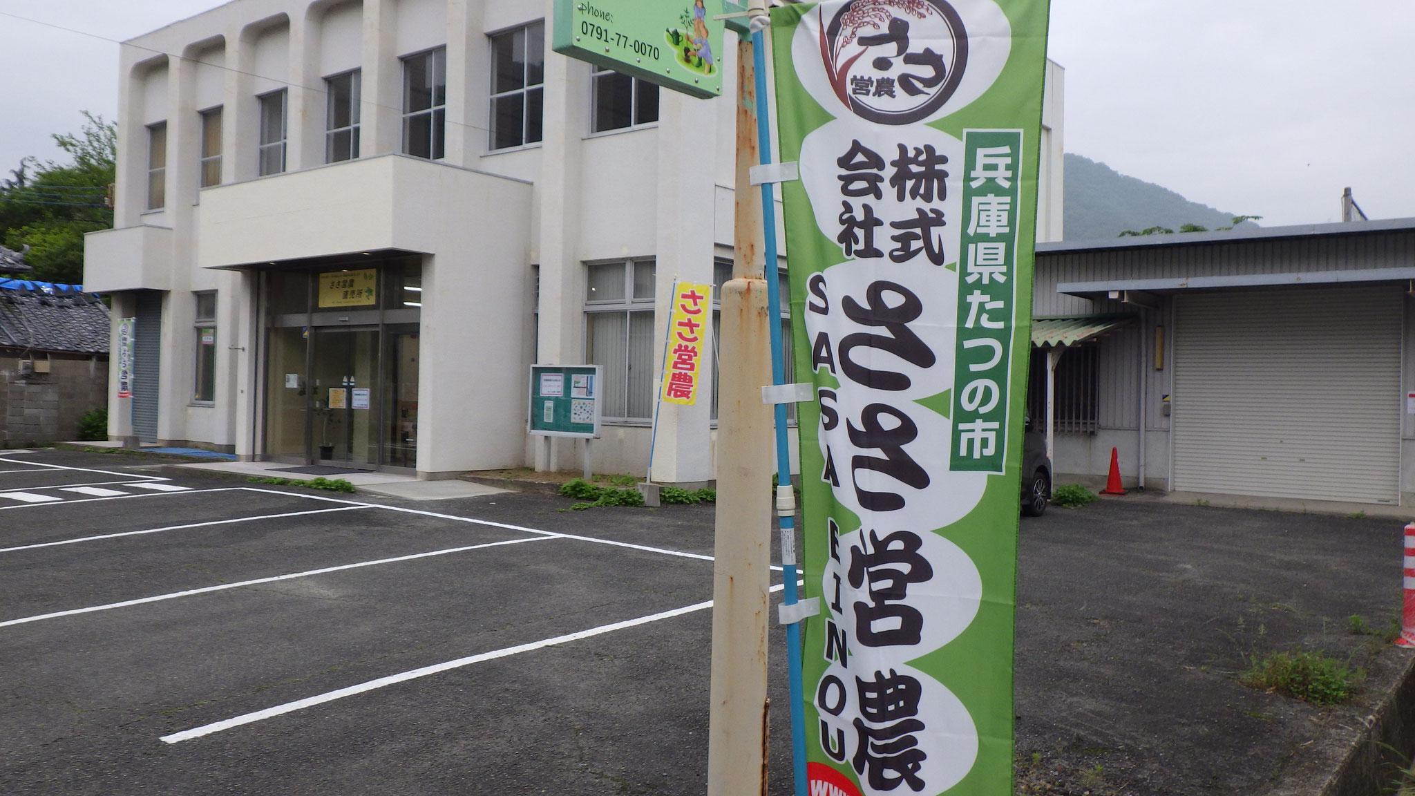 ささ営農 直売所(21.4リニューアル)