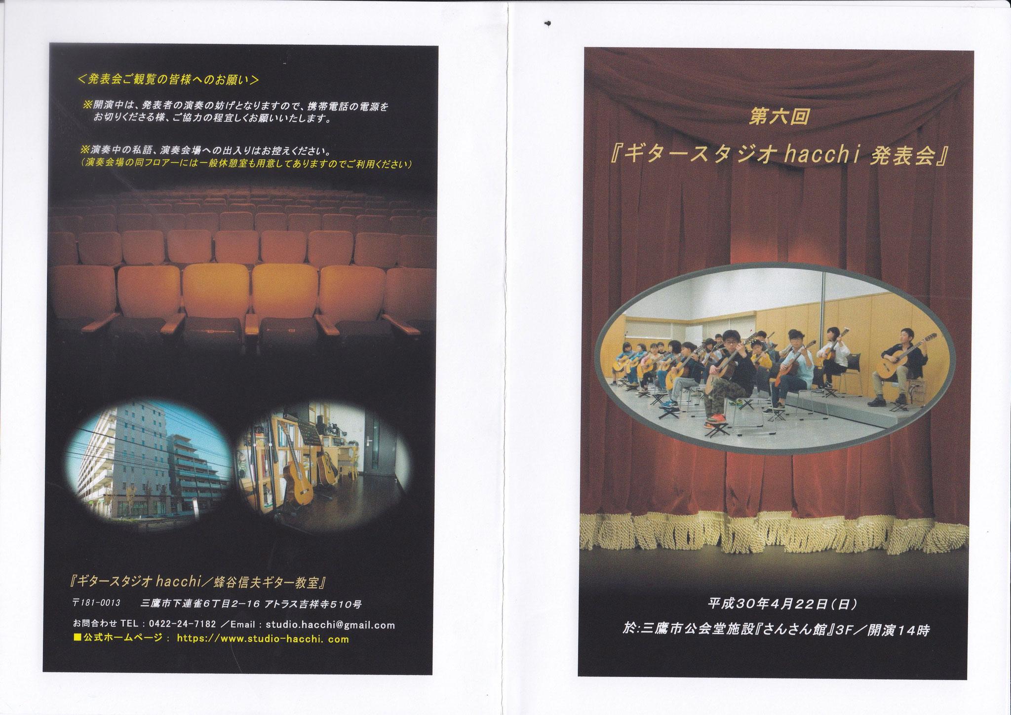 プログラム(1&4頁)