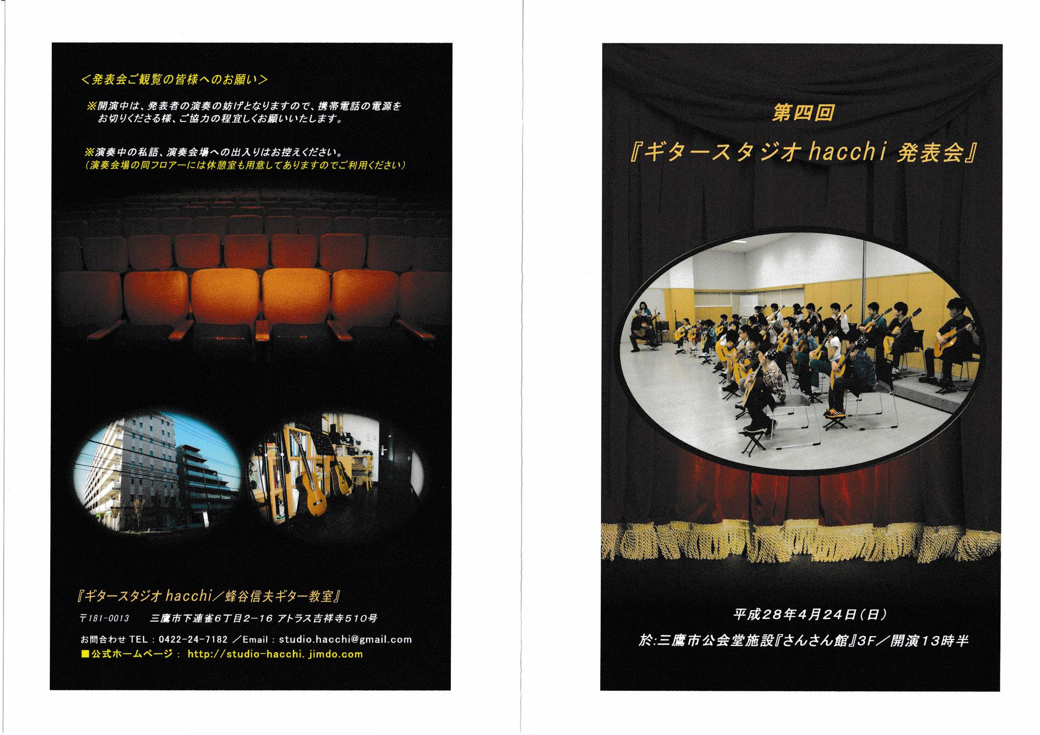 第四回発表会プログラム(1頁&4頁)
