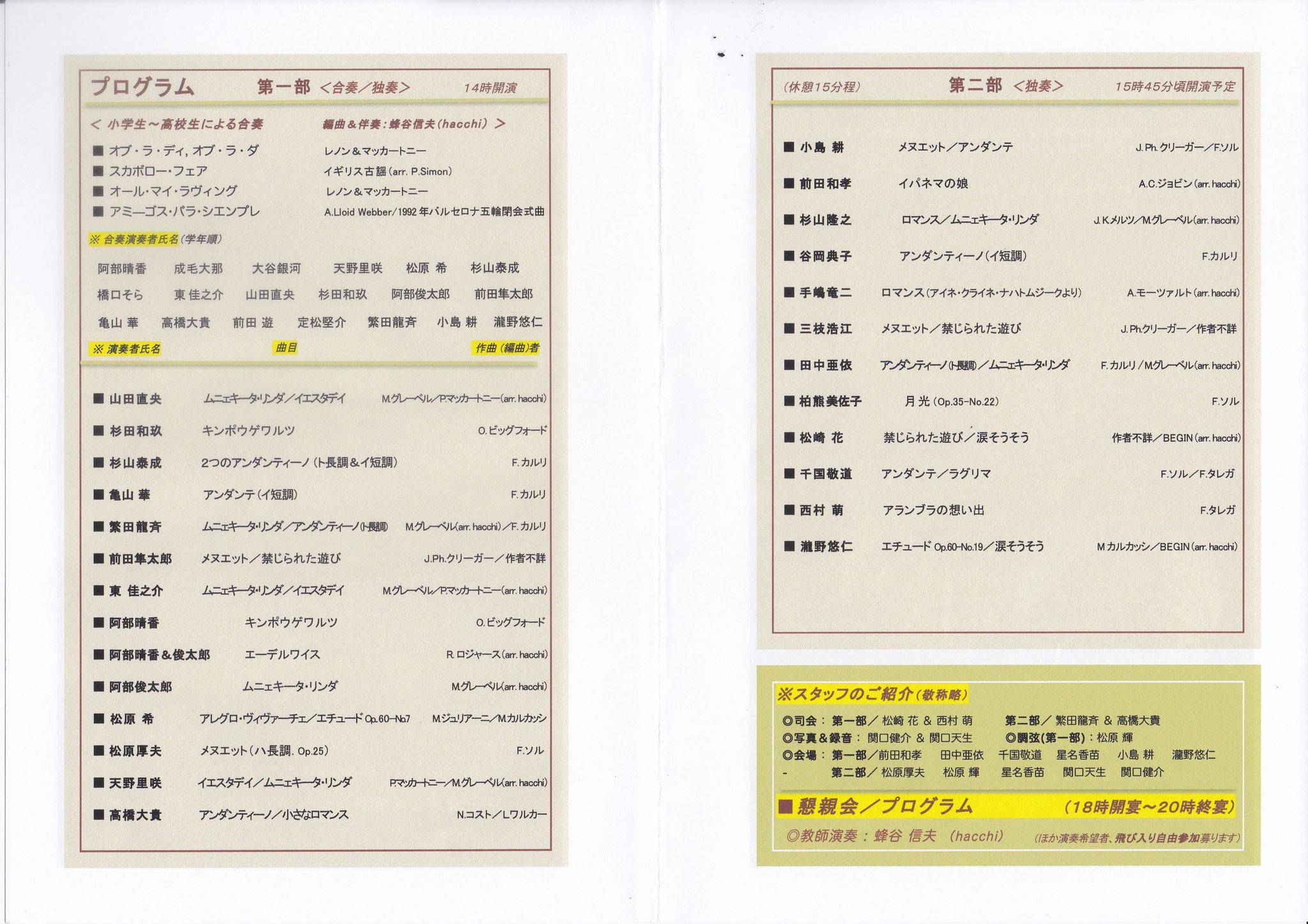 プログラム(2&3頁)