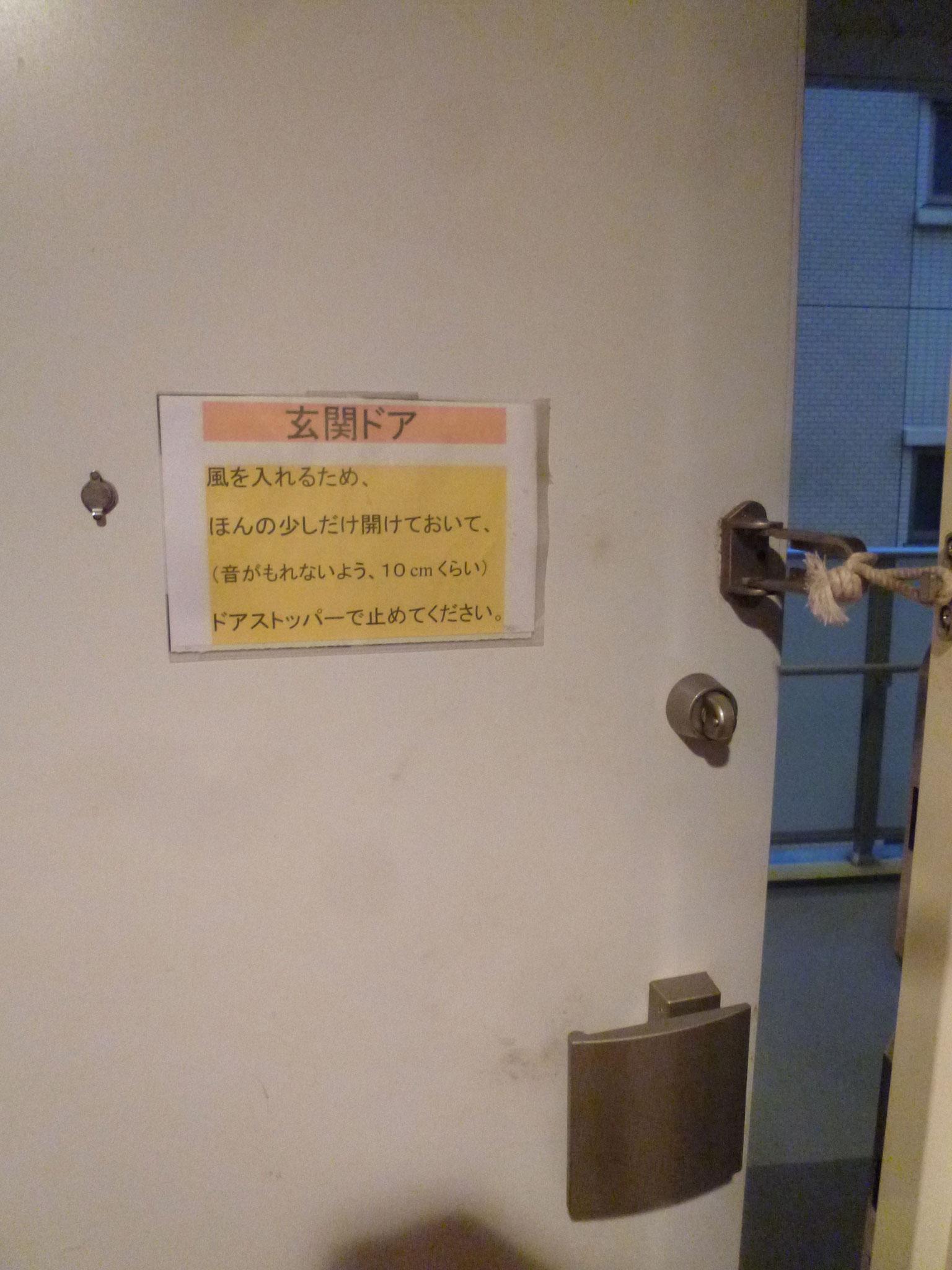 玄関ドア/換気の為,ドアストッパーで常時開く