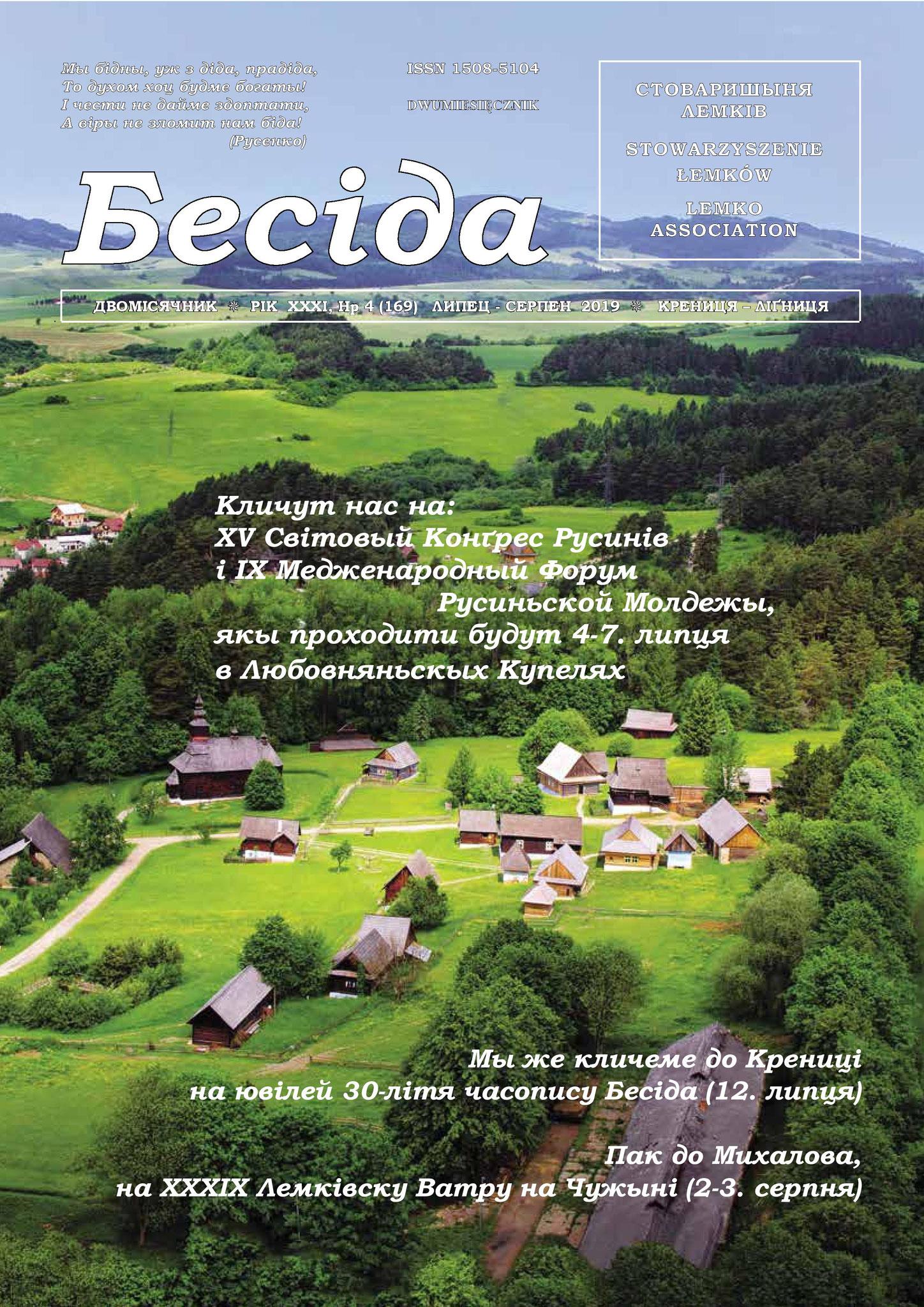Skansen w Starej Lubowni na Spiszu, fot. Piotr Basałyga