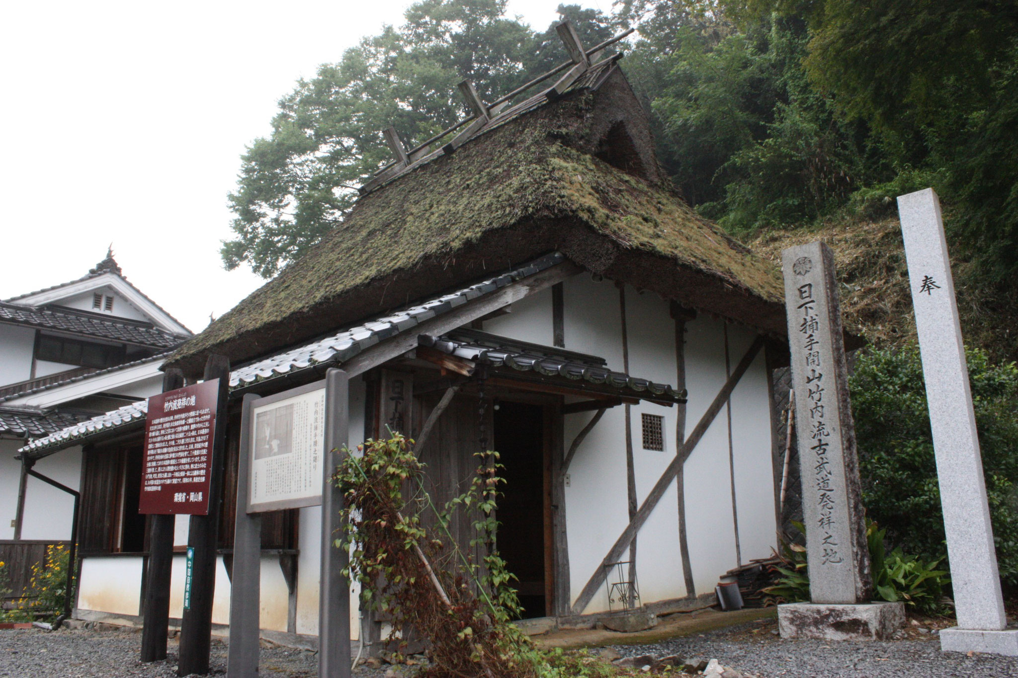 The current Dojo was built in 1664.