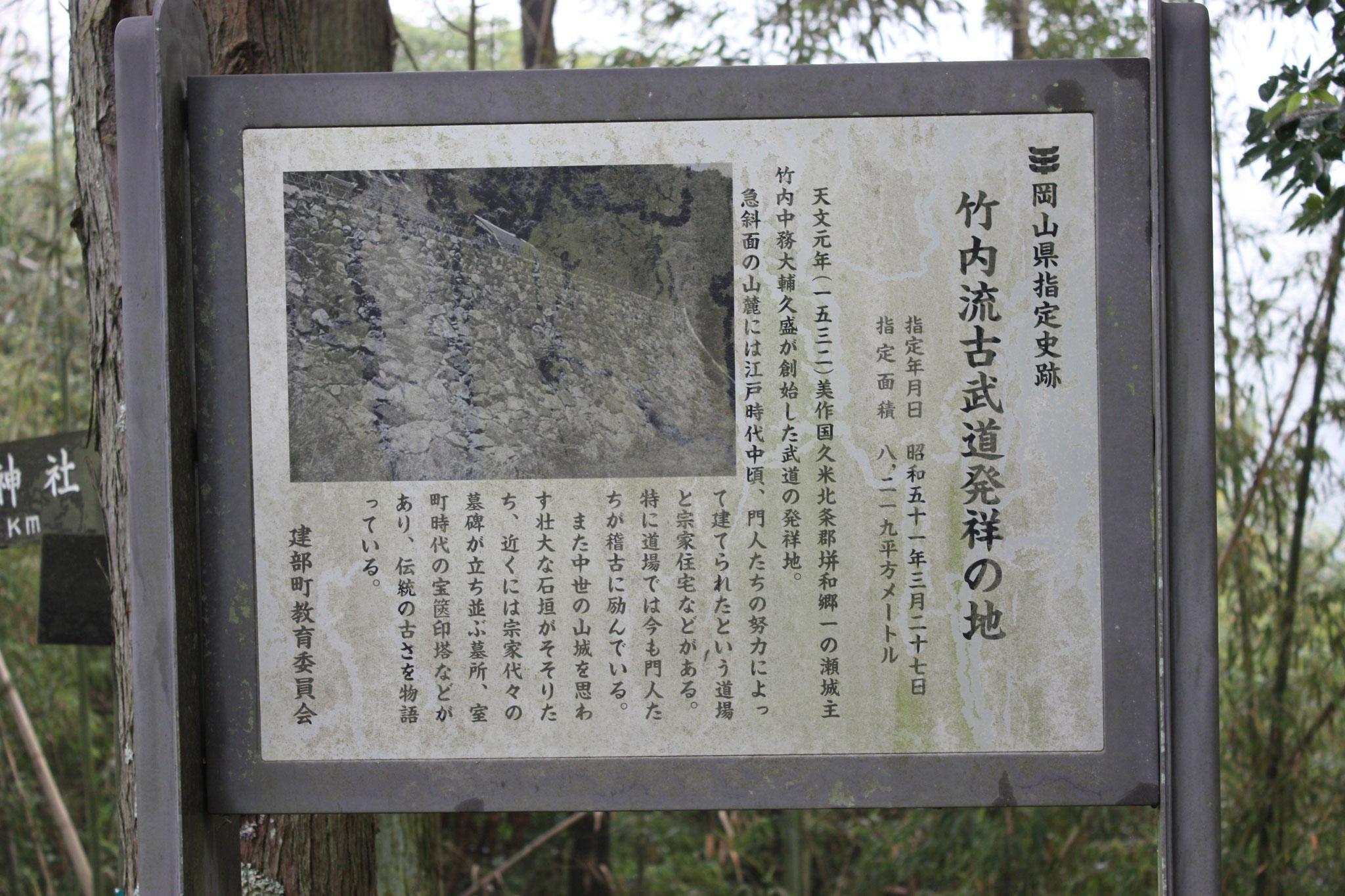 周辺一帯は、「竹内流古武道発祥の地」として指定史跡に登録されている