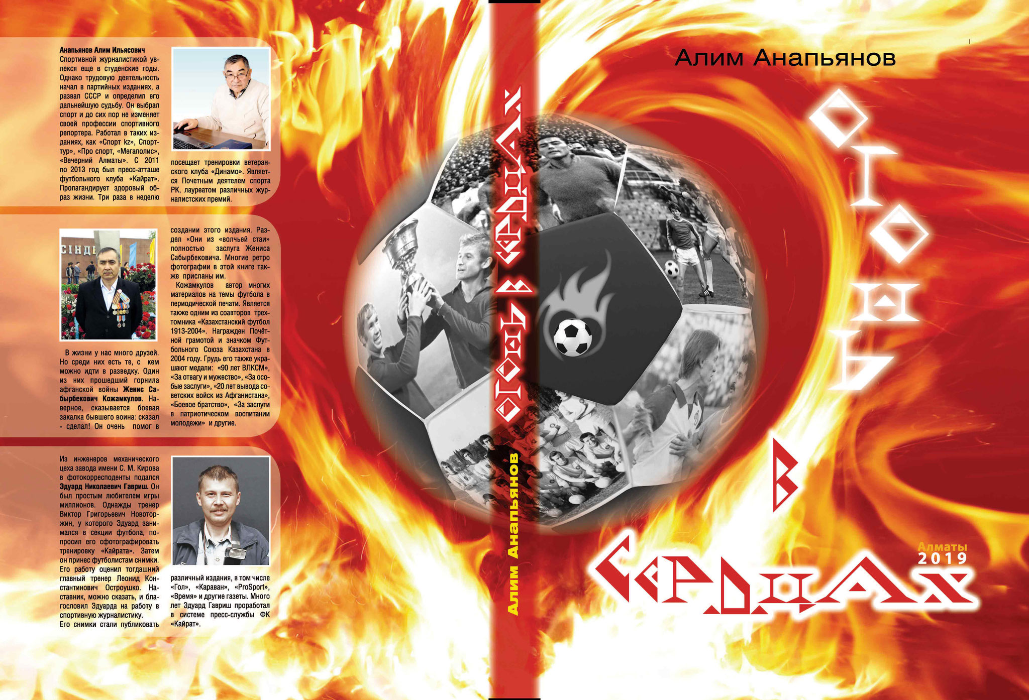 """""""Fire in the hearts"""".  Book. Cover. U-turn"""