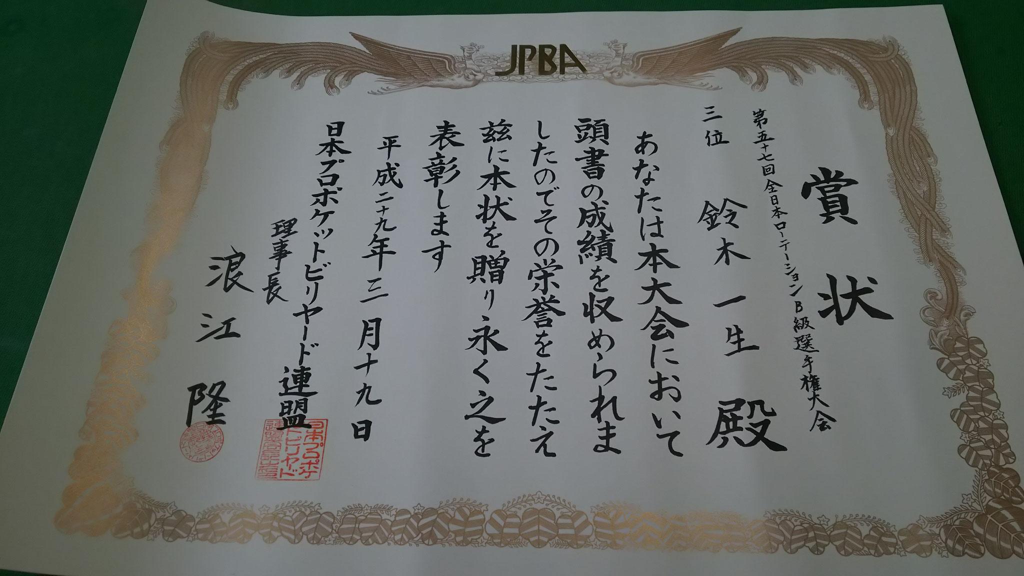 鈴木さん、無謀なコンビキャノンいったらダメですよー