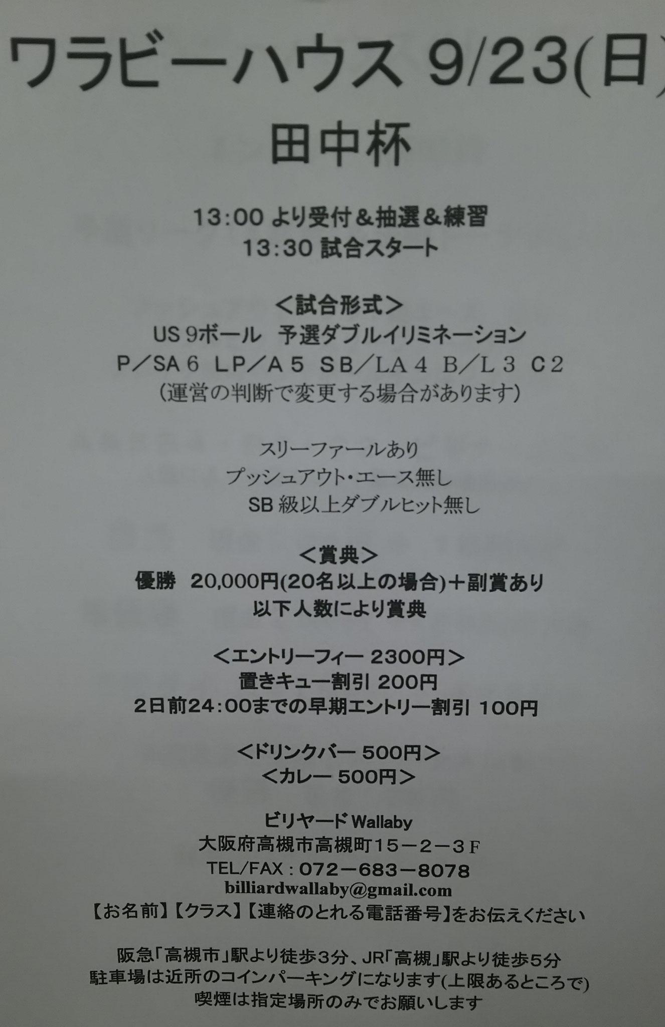 9/23(日) ワラビーハウス!