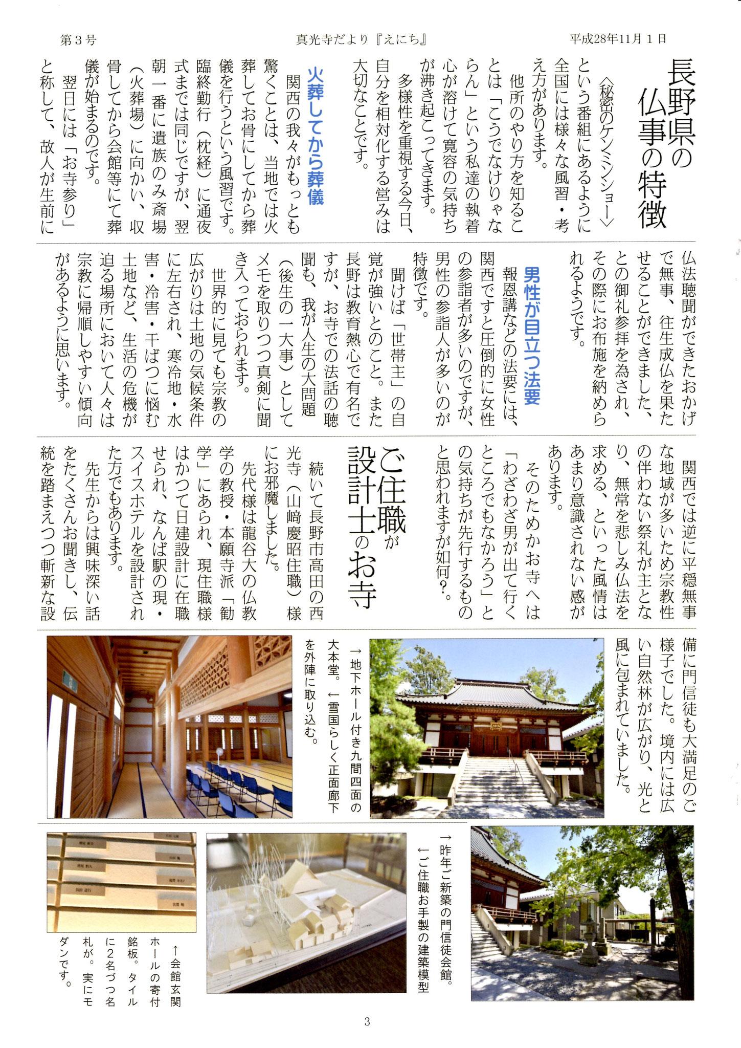 長野県内の寺院探訪