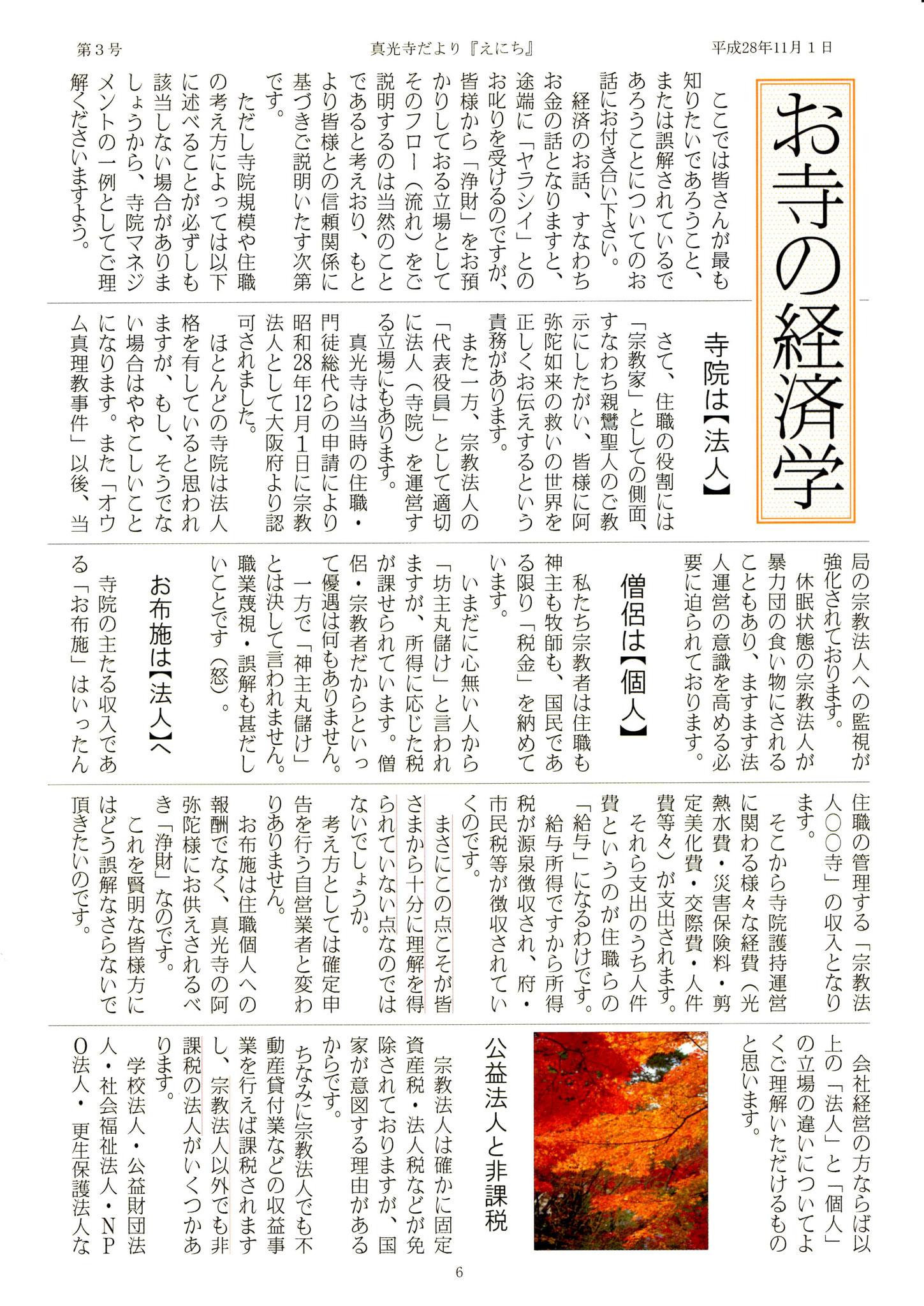 お寺の経済学 ①