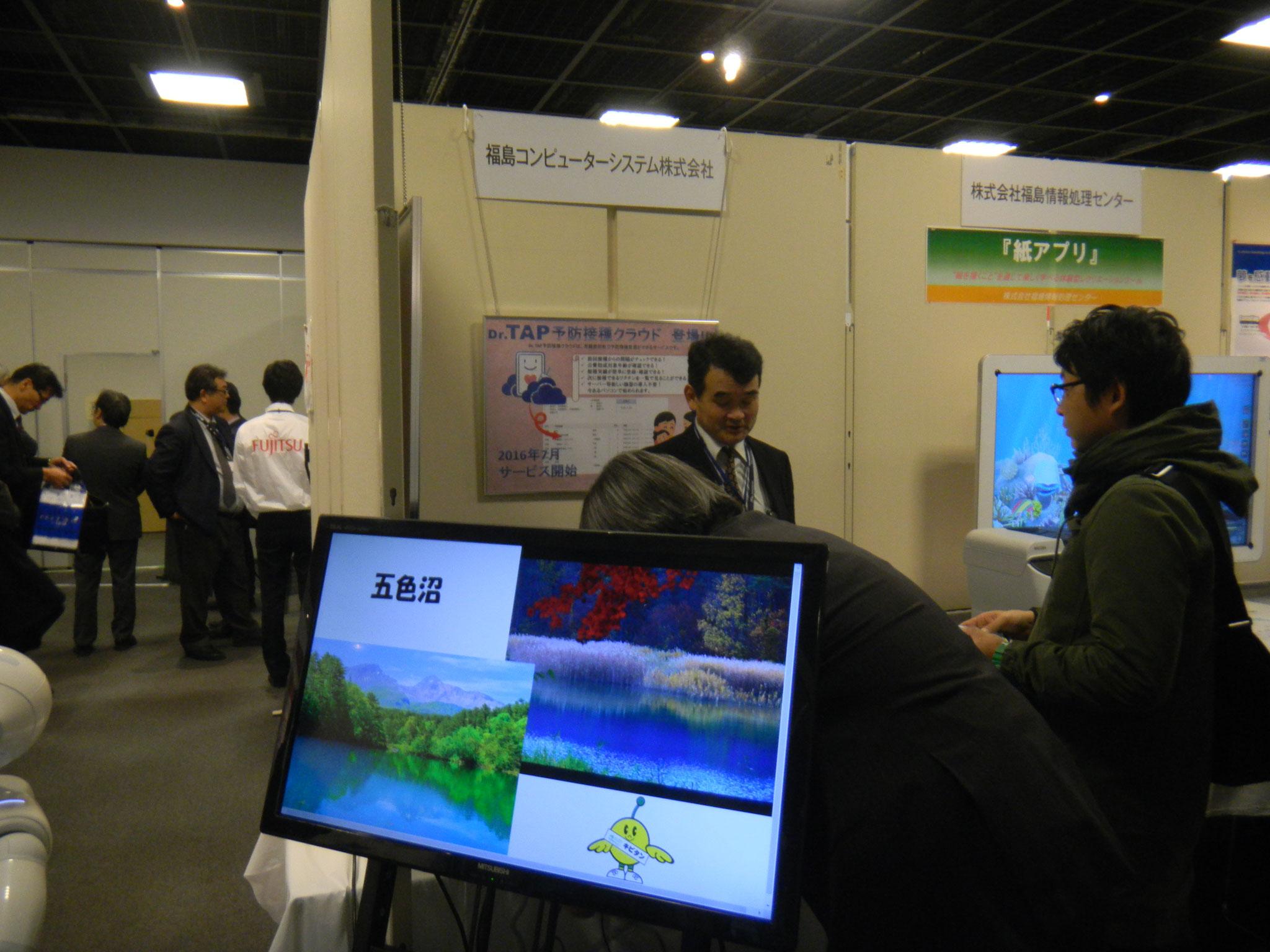 福島情報処理センター様、福島コンピューターシステム様