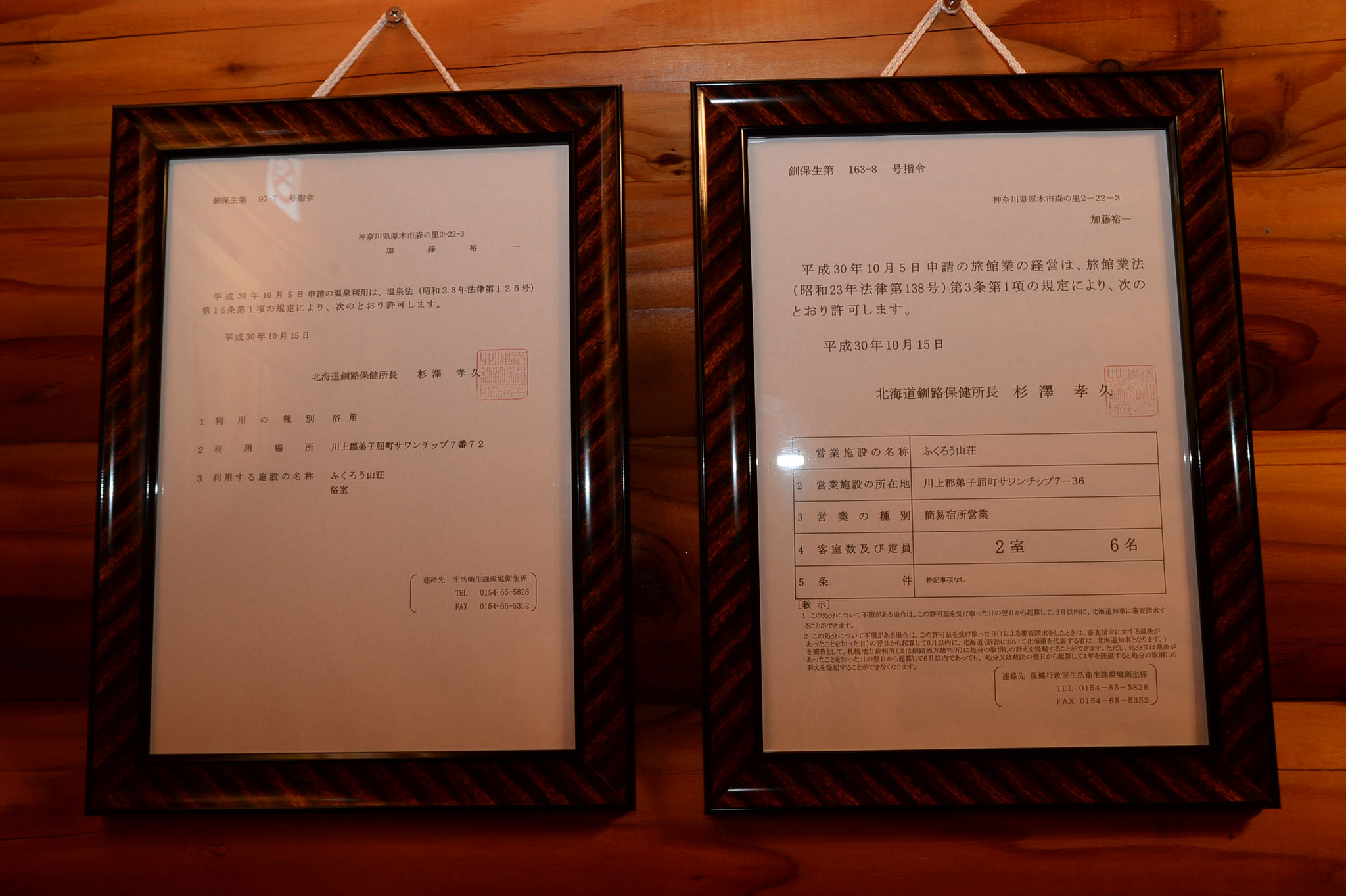 釧路保健所の温泉利用許可証と旅館業法の営業許可証です。玄関内に掲示してます。