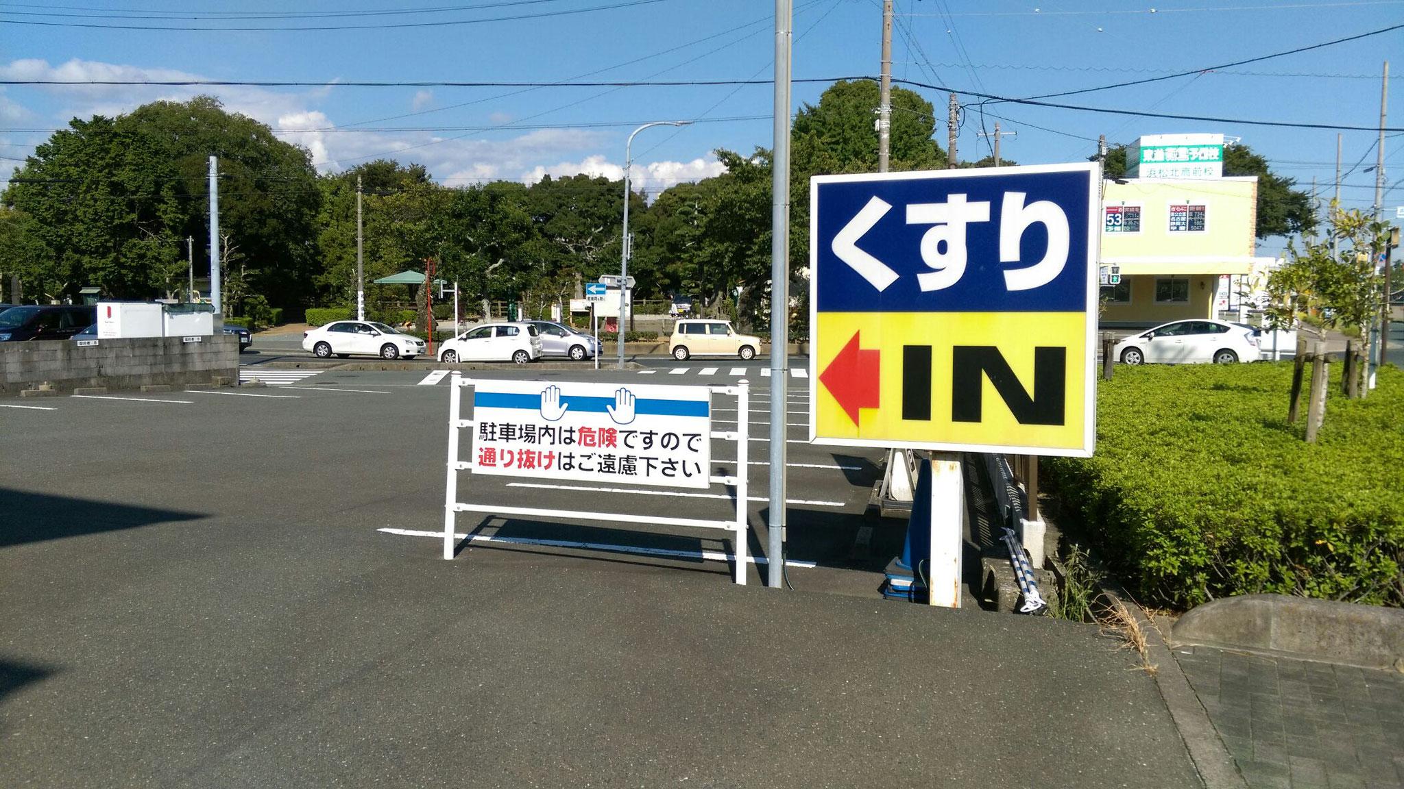 かどや薬局さんの駐車場入って、薬局のすぐ入り口側の駐車場