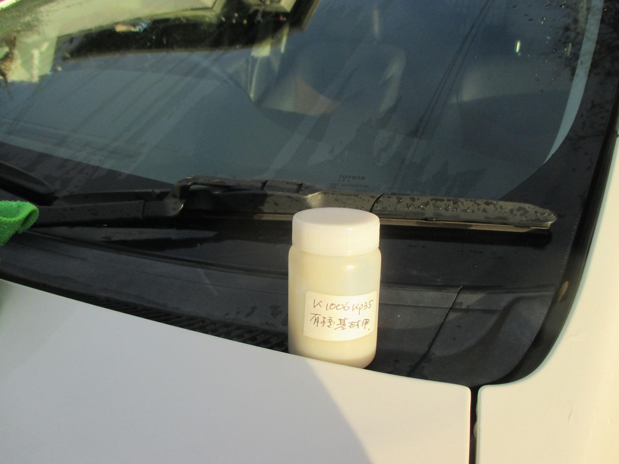 塗布したアドテックコート剤は瓶の3分の2程度使用しました。