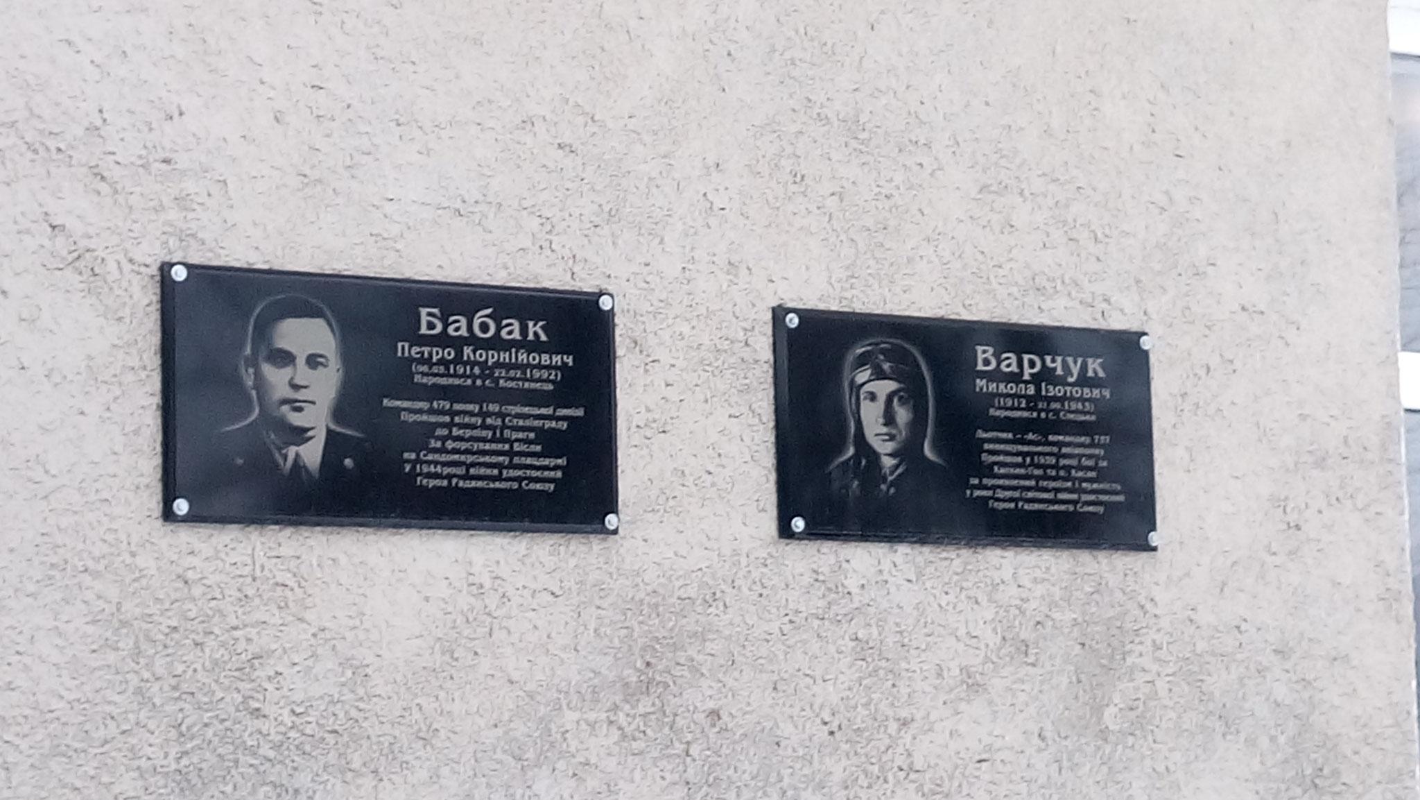 Наші односельці - Герої Радянського Союзу