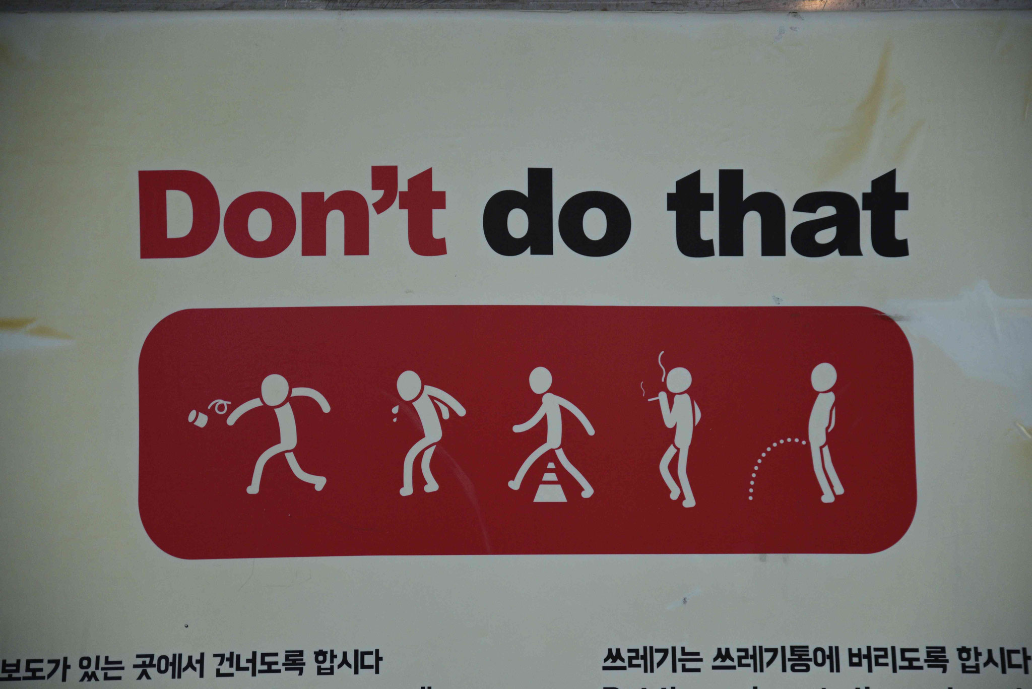 Koreanisches Ver- und Gebotsschild