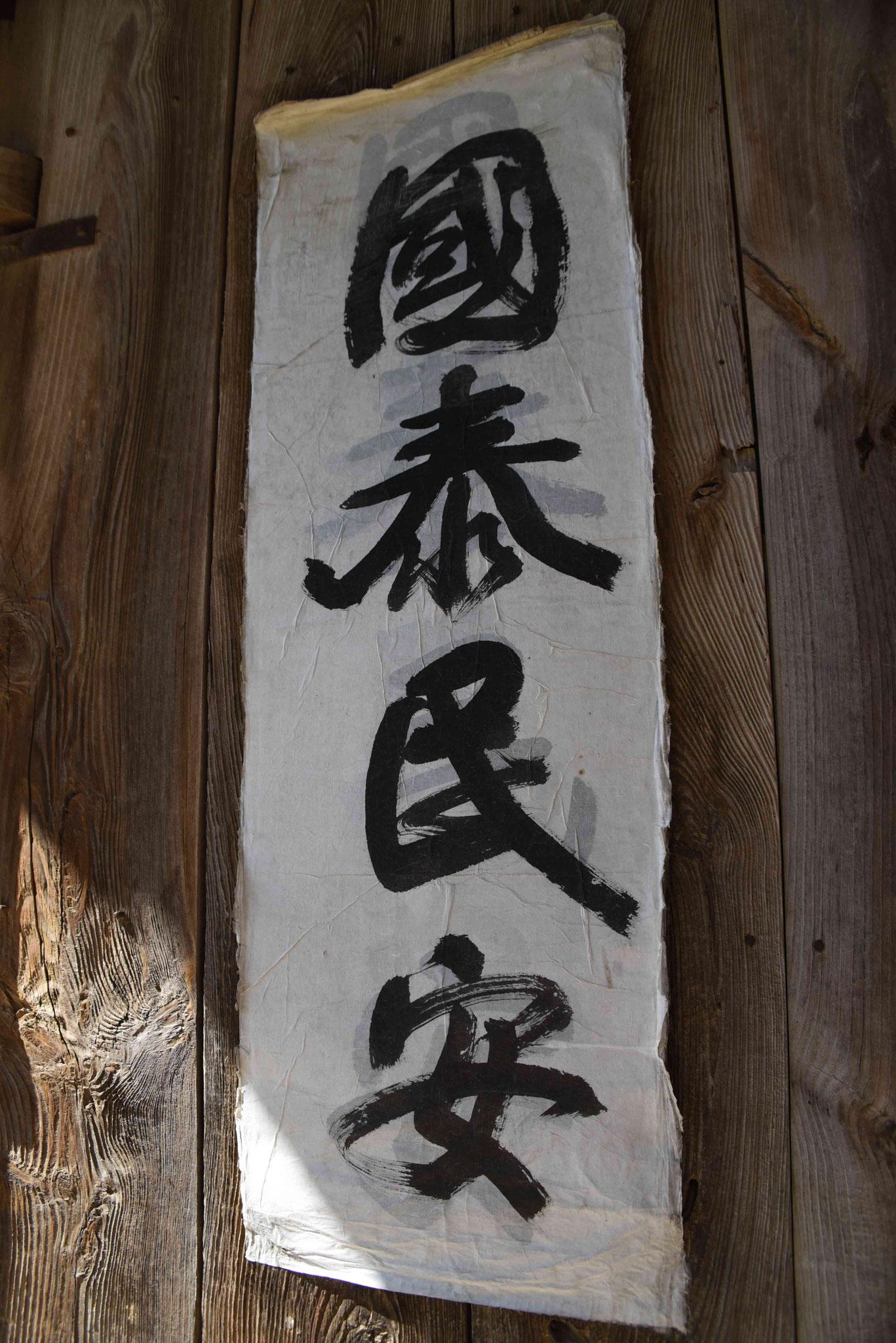 Koreanische Schriftzeichen
