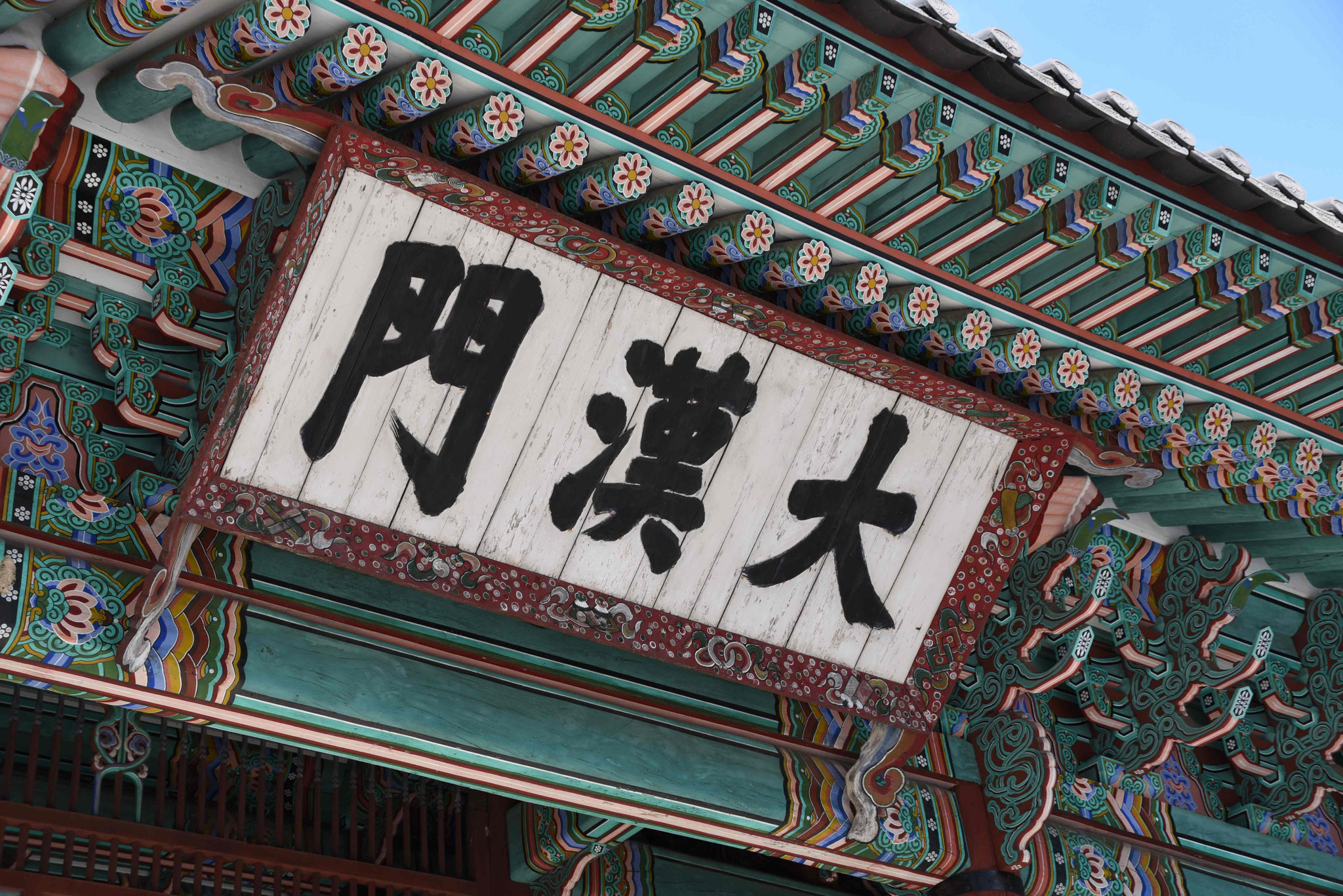 Chinesische Schriftzeichen: Großes Hanyang-Tor (Seoul hieß früher Hanyang)