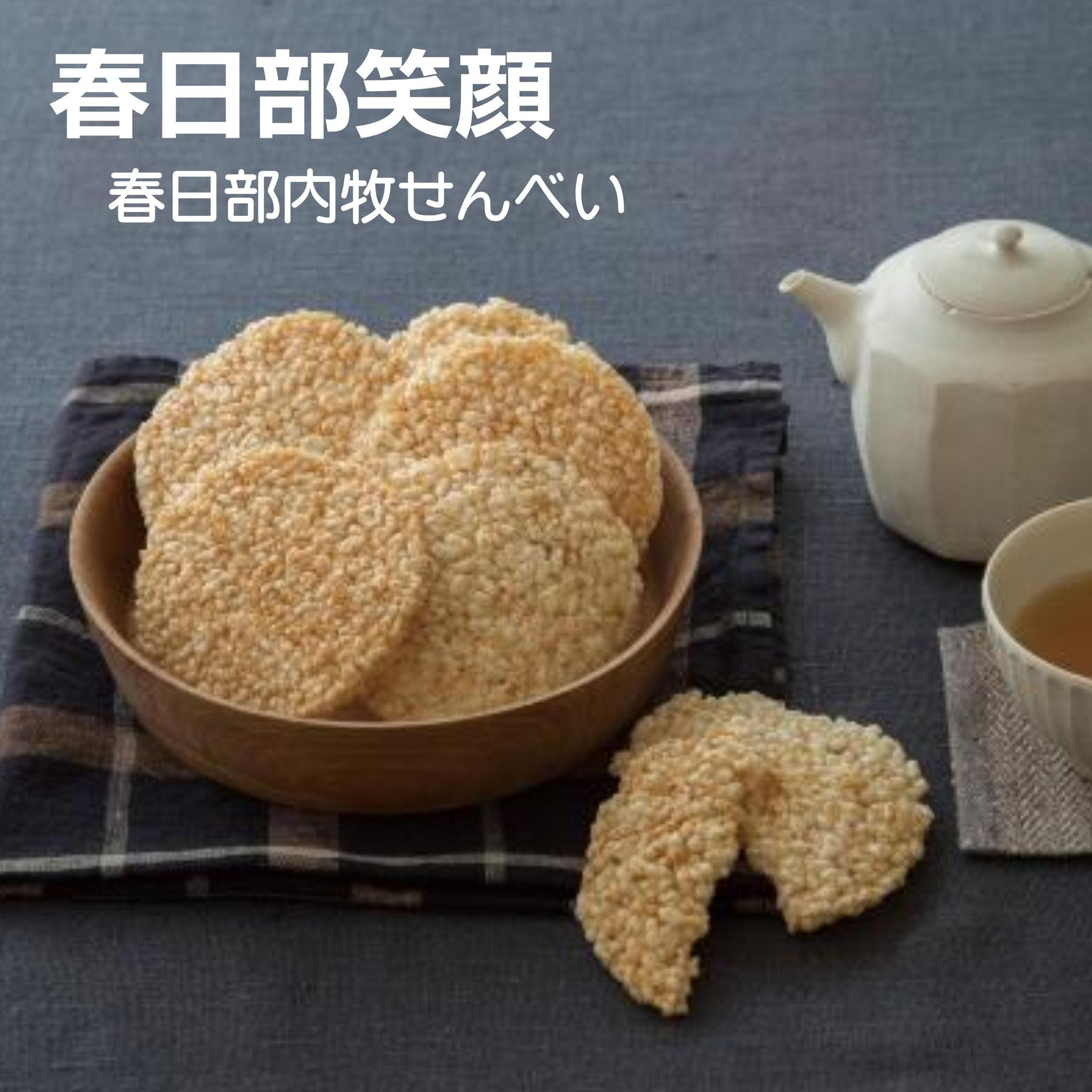 100%春日部産のお米を使用した、さっぱりとした食感の「春日部えがお(せんべい)」
