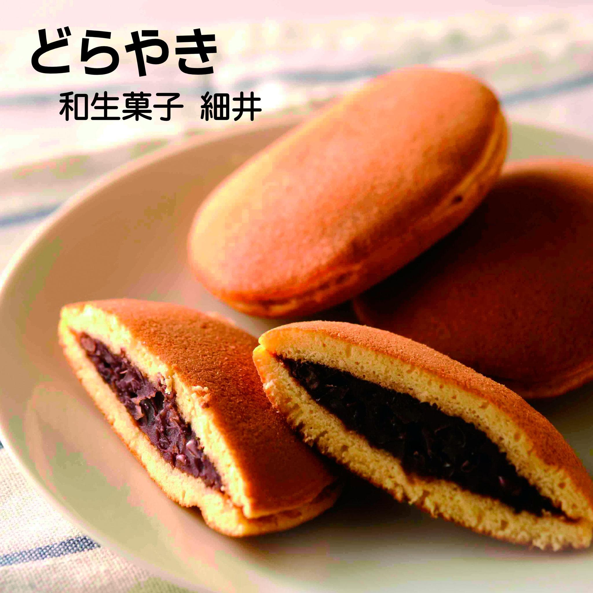 埼玉県産小麦粉の皮と北海道産小豆の上品な甘さの正統派「どらやき」
