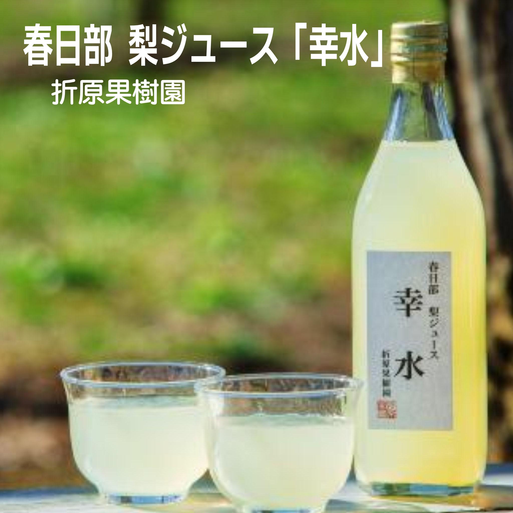 厳選した幸水梨を丸ごとしぼった、爽やかな甘さのジュース