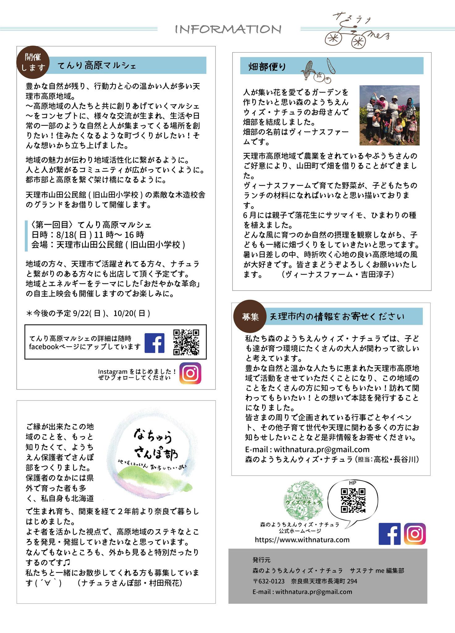 8ページ(インフォメーション)