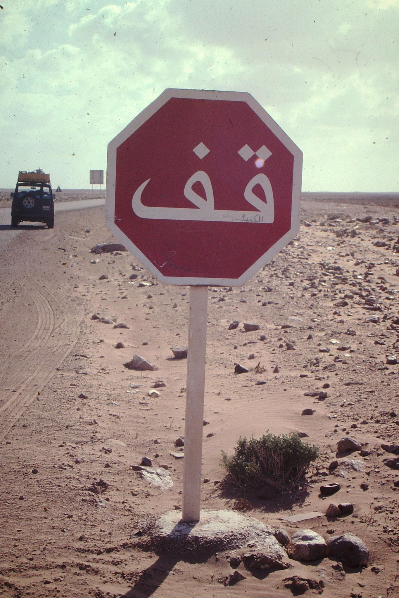 Stoppschild auf  Arabisch.