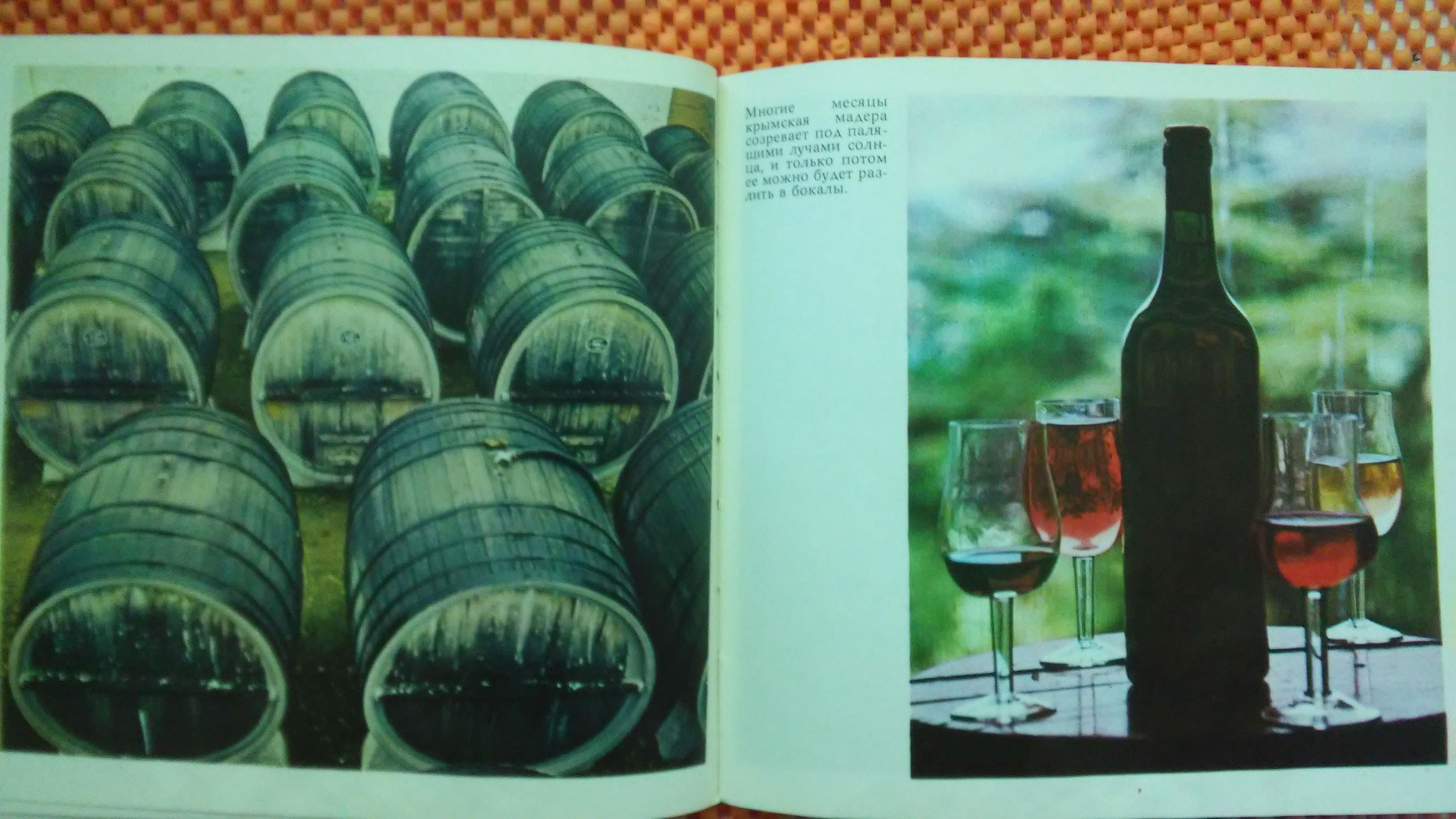 Вино и элитная крымская мадера. По рассказам знающего старичка-экскурсовода, ныне всё крымское вино на продаже из порошочков делают.