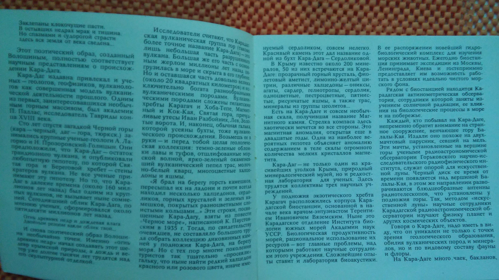 Еще страничка... Заканчивается там всё призывом беречь природу Кара-Дага и думать о будущих поколениях коммунистов :)