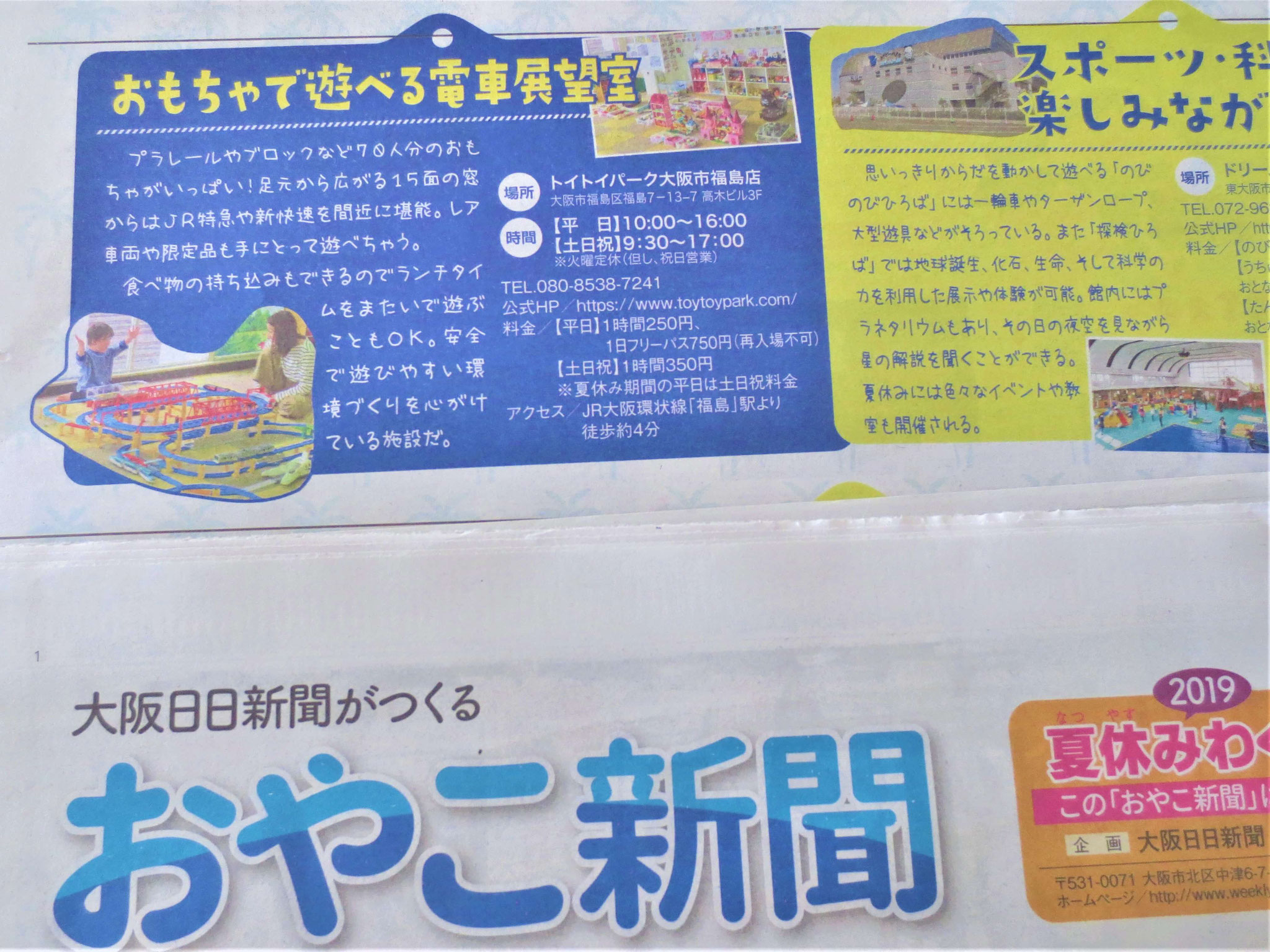 2019/06 大阪日日新聞「おやこ新聞 2019夏休みわくわく特別号」に掲載