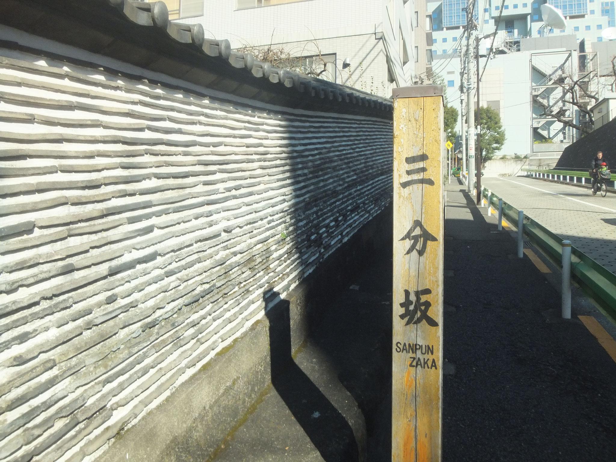 ⑤三分坂(報土寺)