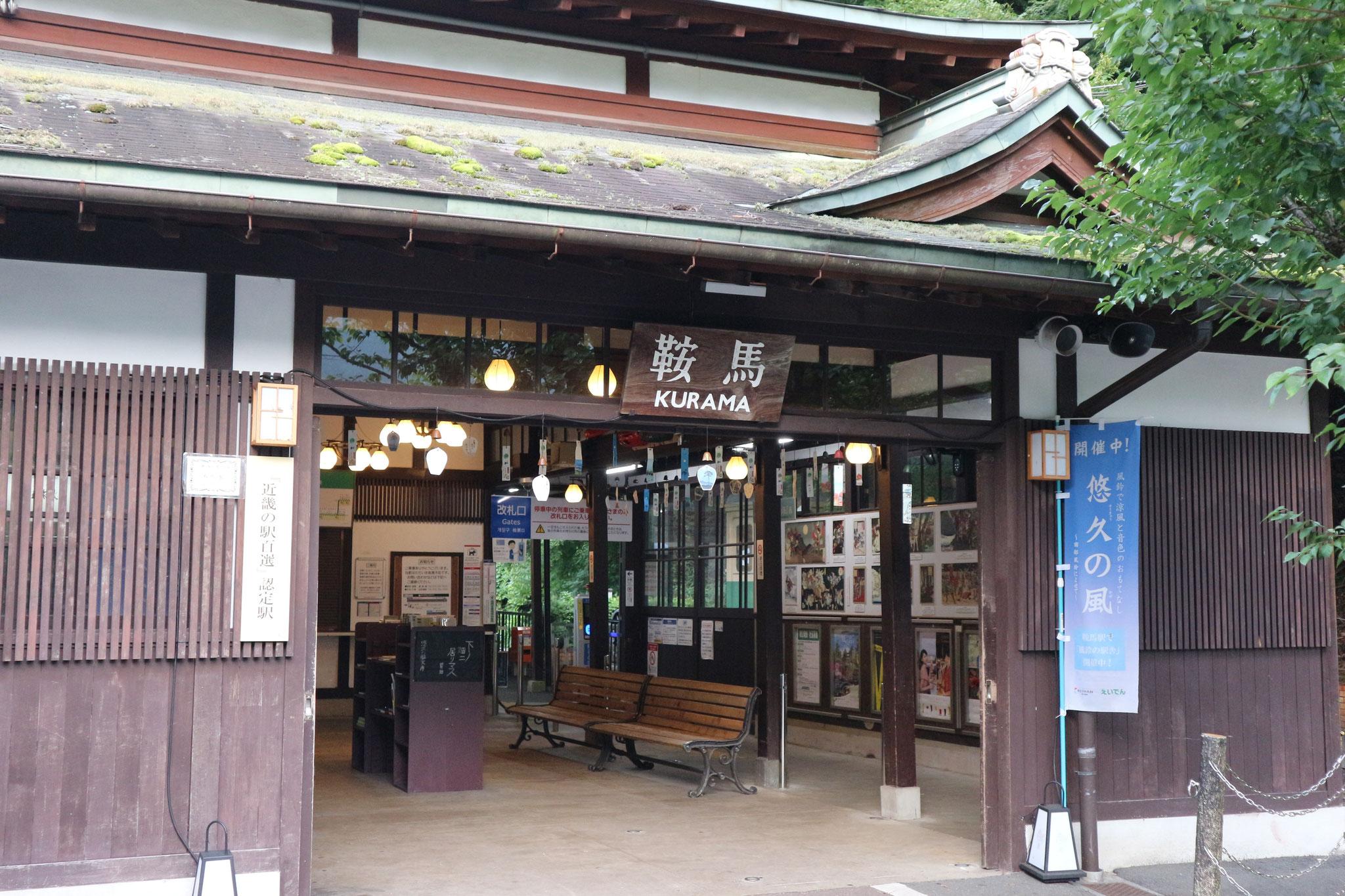 京福電鉄 鞍馬線終点