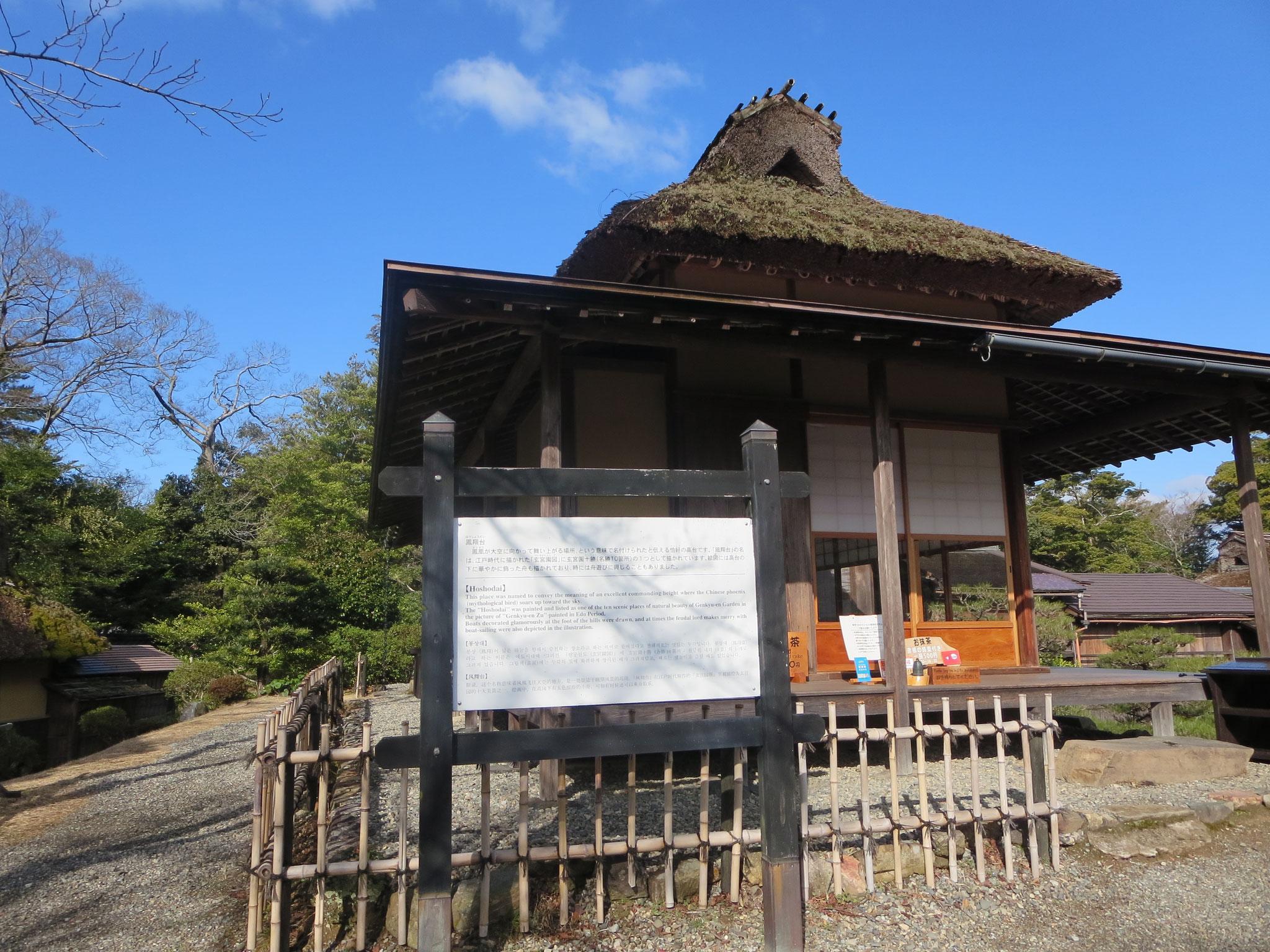 鳳翔台 庭園内の築山にある茶室